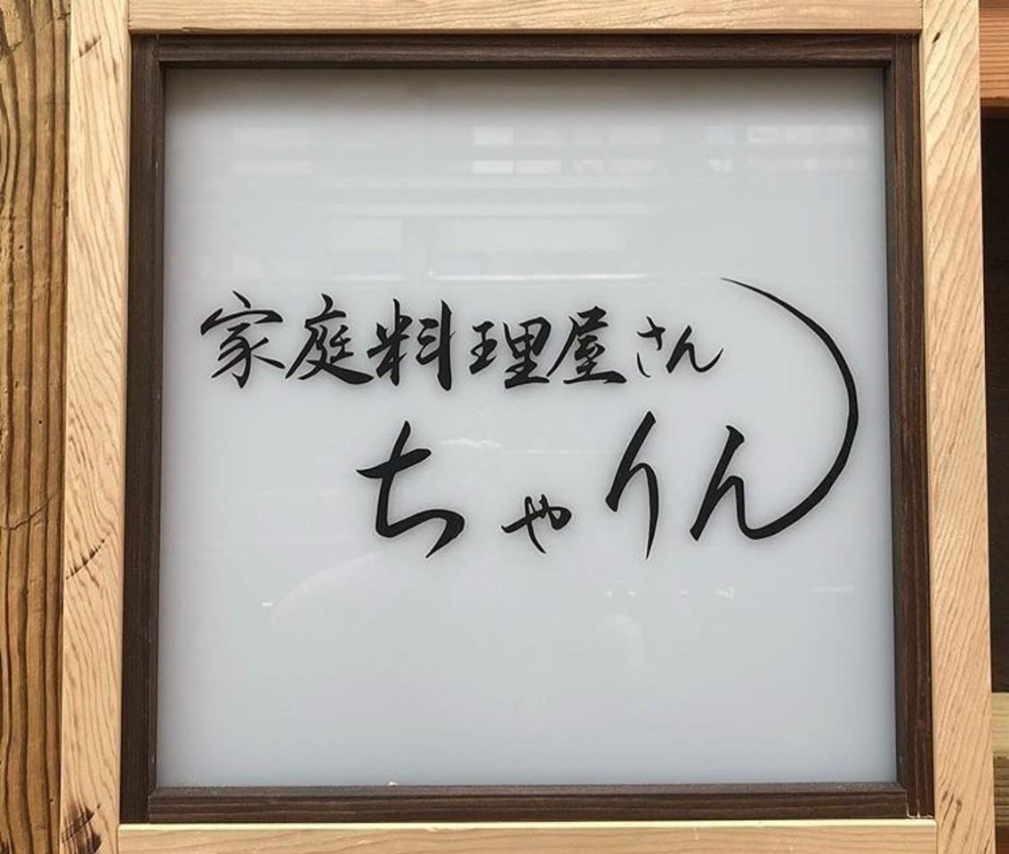 東京都渋谷区恵比寿南2丁目に「家庭料理屋さん ちゃりん」が昨日よりプレオープンされているようです。