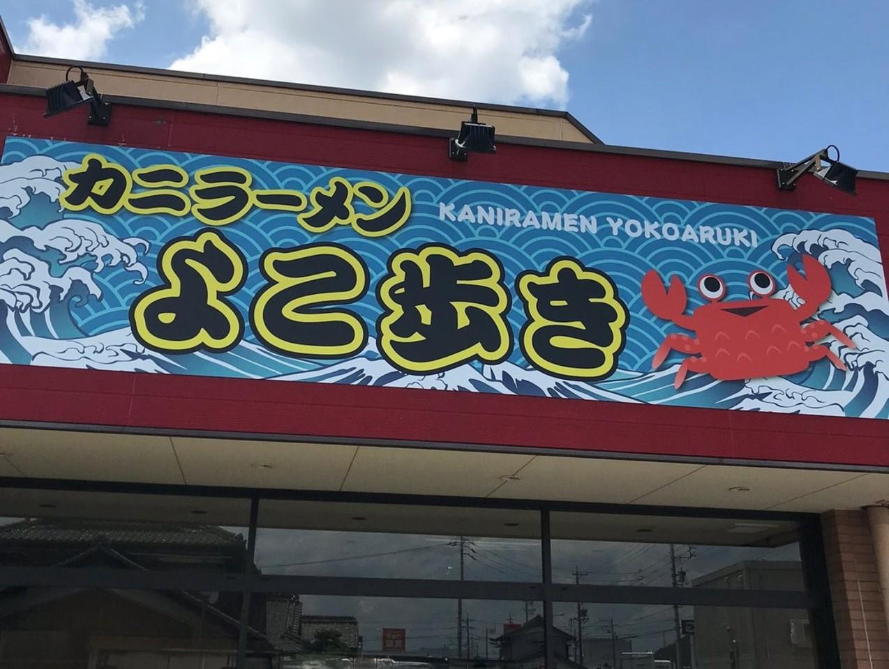 岐阜県各務原市鵜沼ミッ池町に「カニらーめん よこ歩き」が6/24よりプレオープンのようです。