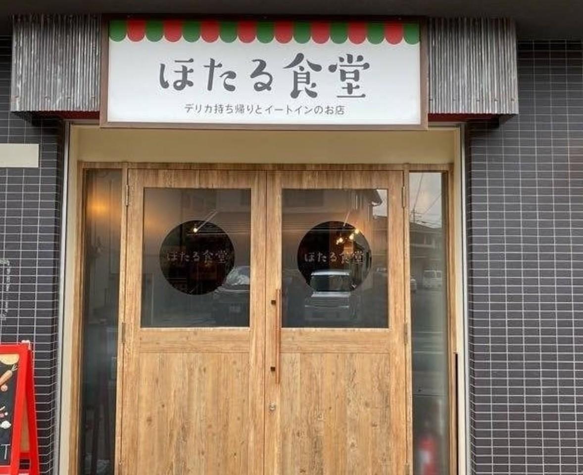 食材と手作りにこだわる食堂...滋賀県守山市梅田町の「ほたる食堂」5/8~オープン