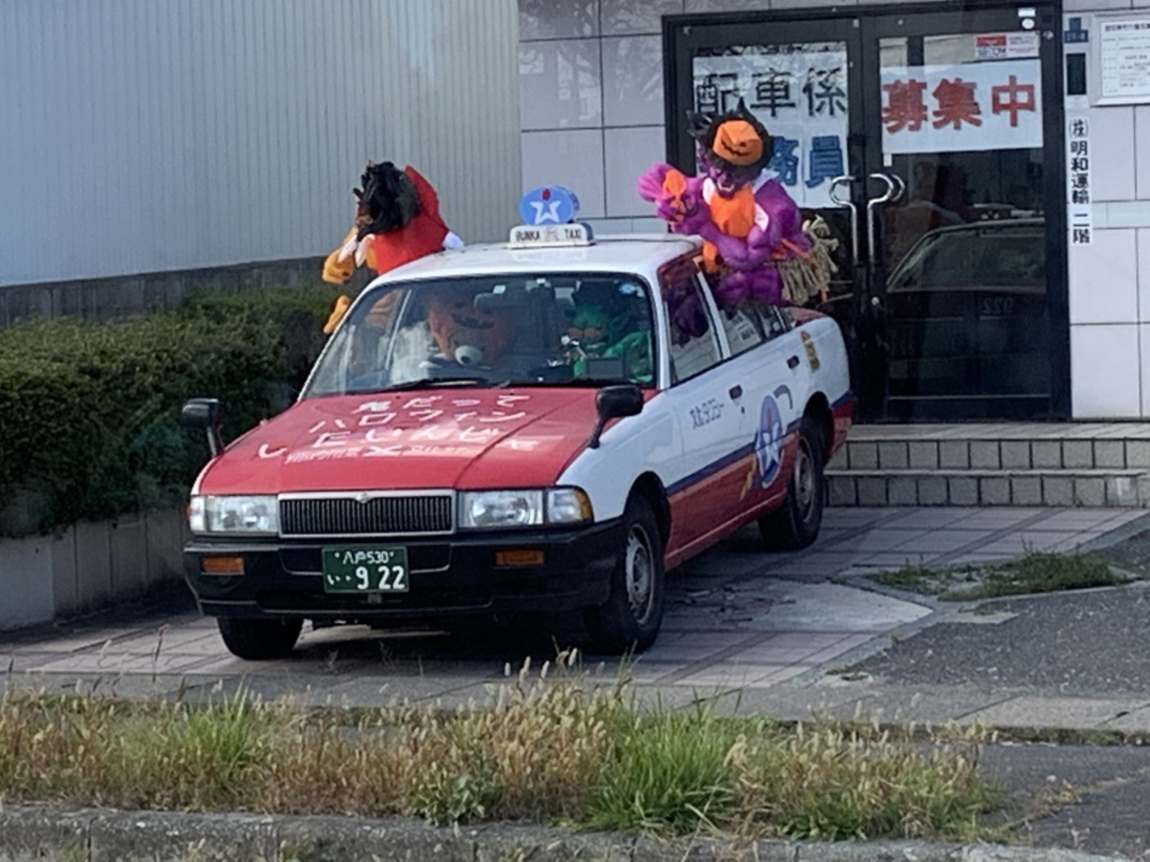 青森県八戸市 文化タクシー「鬼だってハロウィンしたいんじゃ2019」