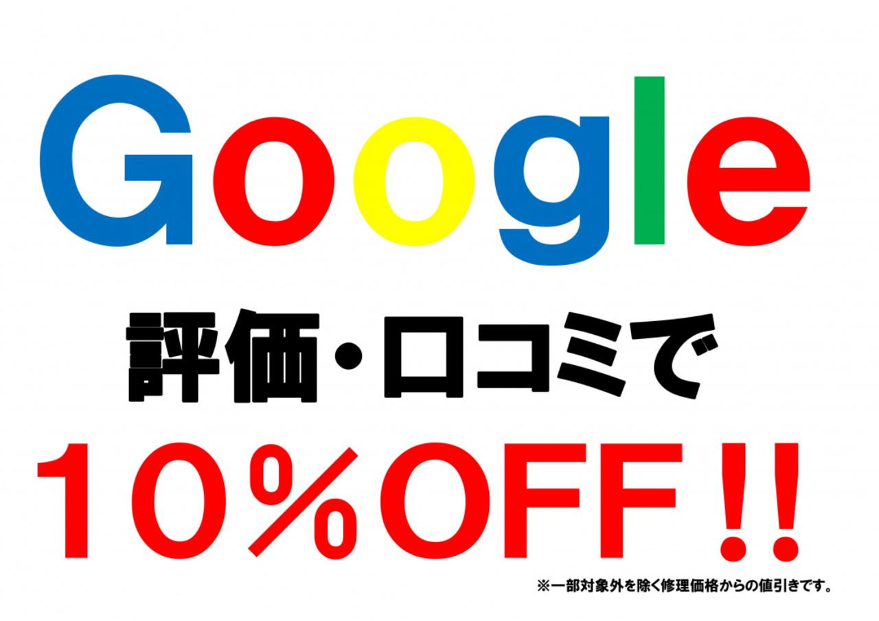 Google評価で割引キャンペーン