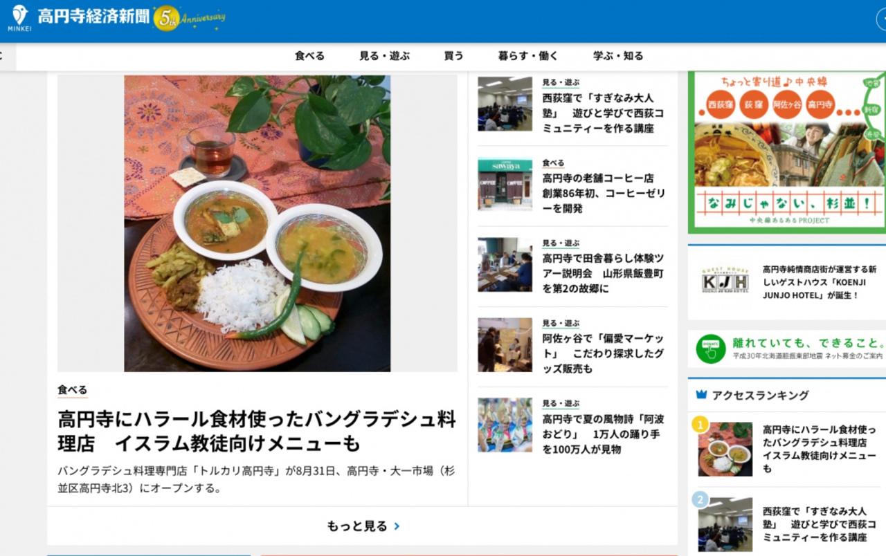 【トルカリ高円寺】高円寺経済新聞のアクセスランキング1位を獲得しました!