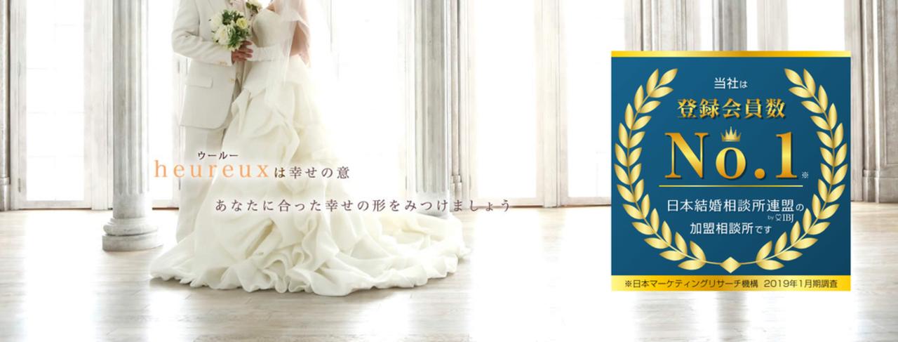 34302結婚相談所 heureux(ウールー)結婚サポートセンター