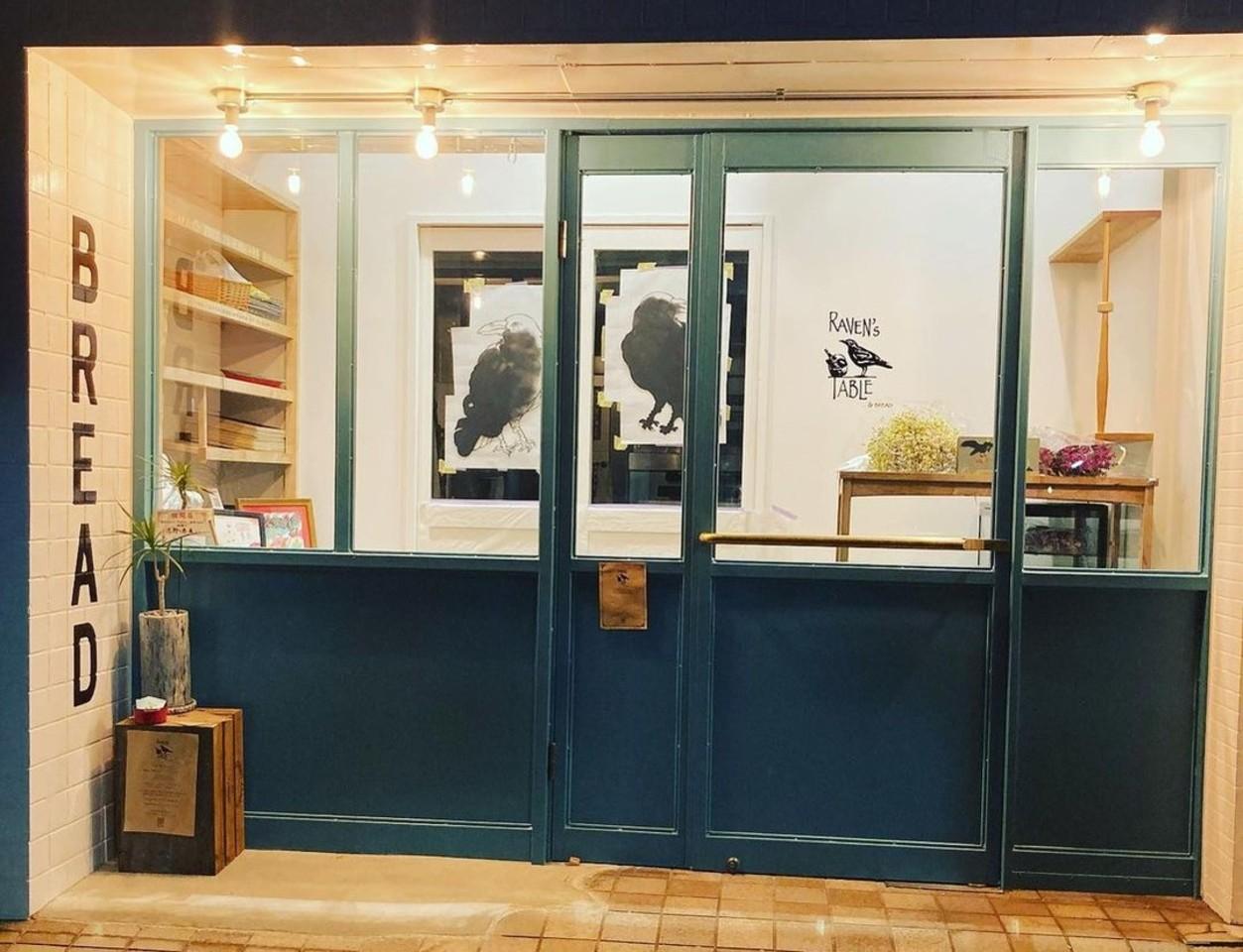 小さな幸せを食卓に添えて..東京都世田谷区桜3丁目にパン屋「レイブンズ テーブル」11/28オープン