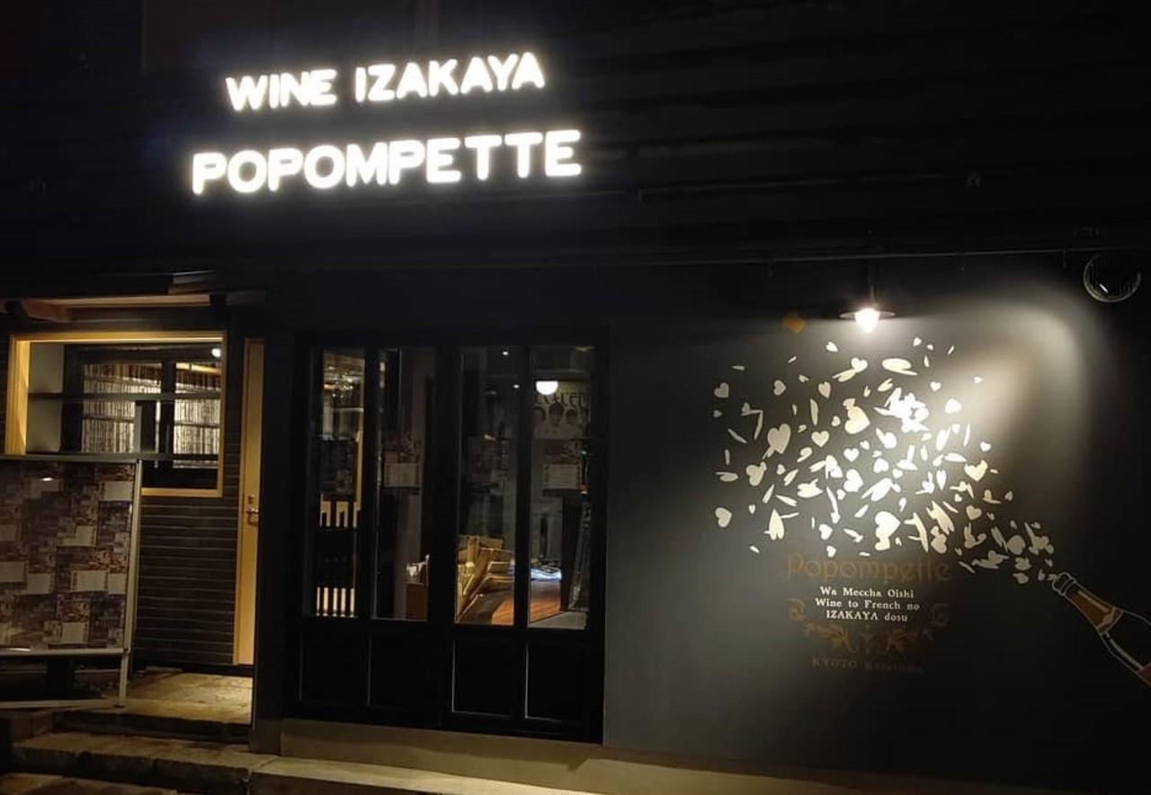 ワイン居酒屋...京都市中京区の烏丸駅近くに「ポポンペット京都烏丸店」1/15グランドオープン