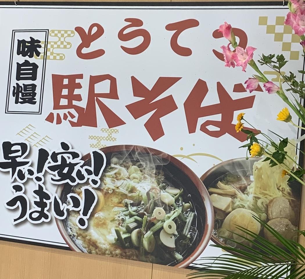 8月7日オープン!ざるそばセットが500円で味わえる?! 三沢市「とうてつ駅そば」三沢駅前店