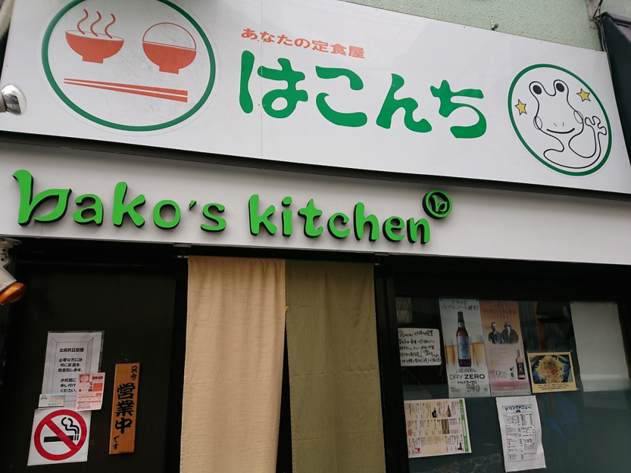 hako's kitchen。。