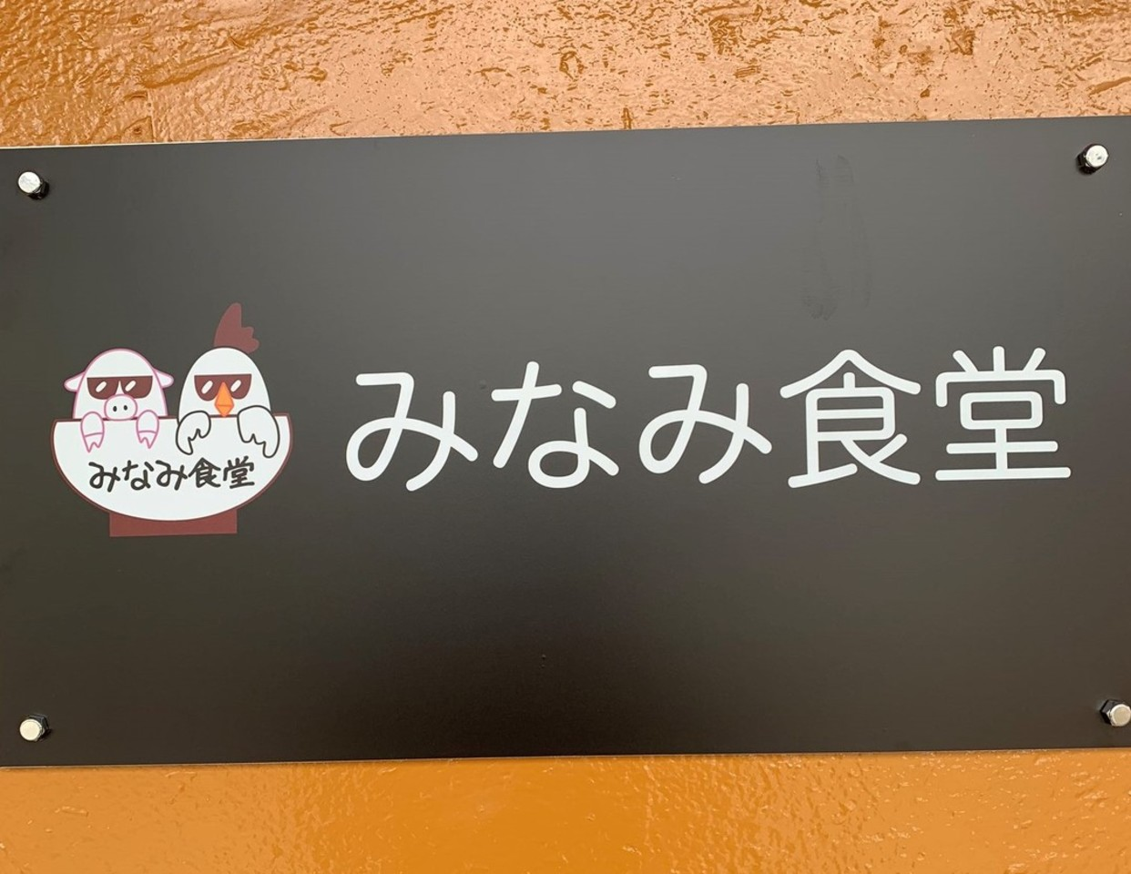 奈良県奈良市大森町にらぁめん屋「みなみ食堂」が昨日オープンされたようです。