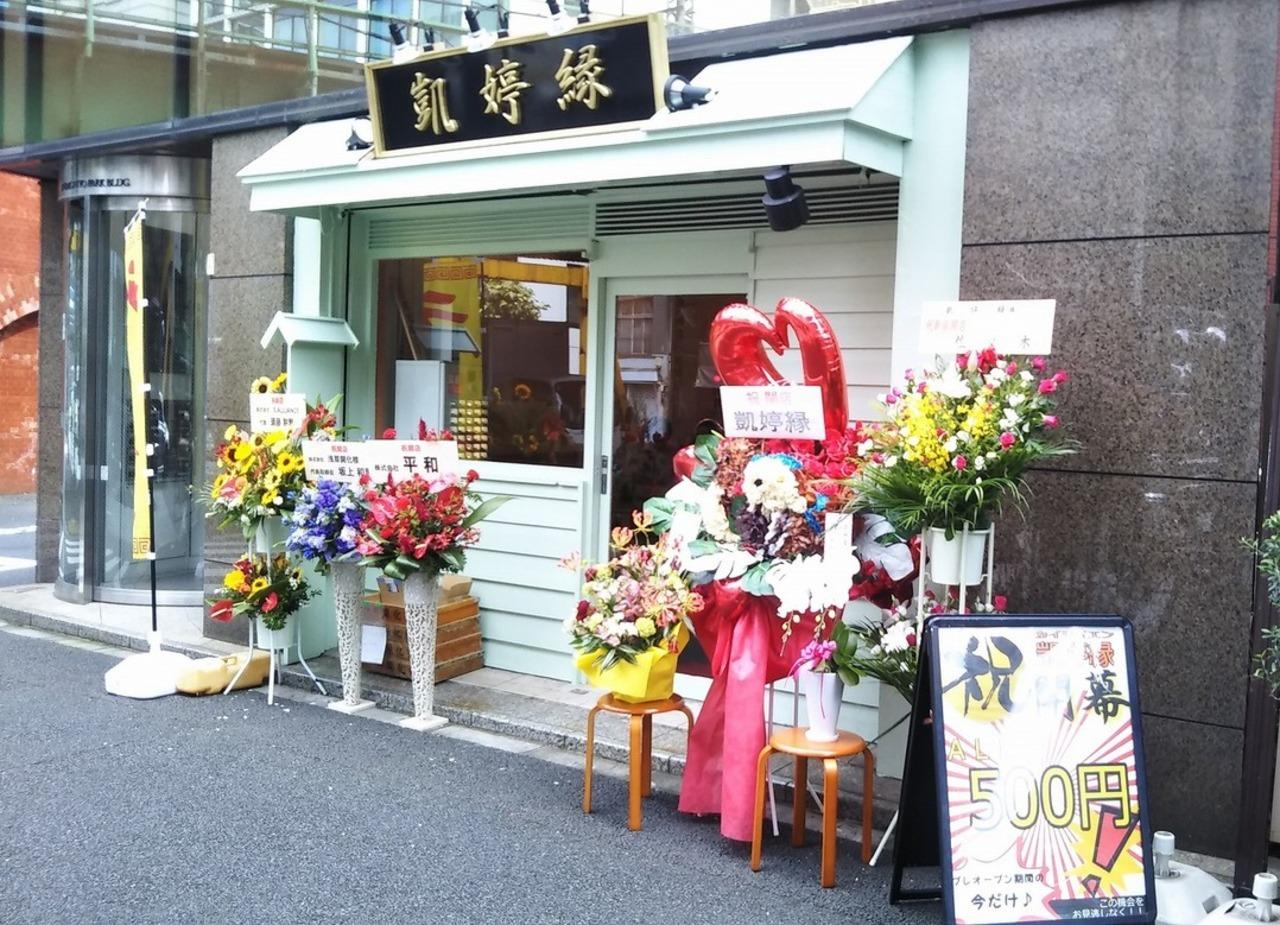 東京都千代田区神田須田町1丁目にラーメン屋「カイテイエン」が昨日オープンされたようです。