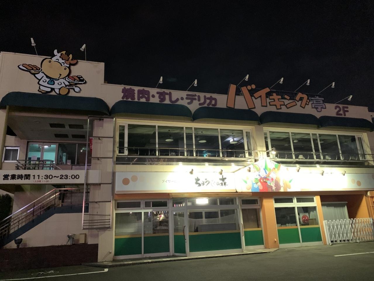 八戸市城下 「食べ放題レストラン バイキング亭」 20.5.31閉店