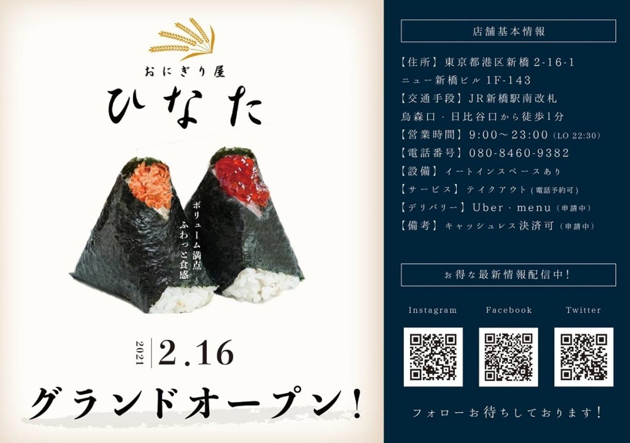 東京都港区新橋2丁目に「おにぎり屋 ひなた」が本日オープンのようです。
