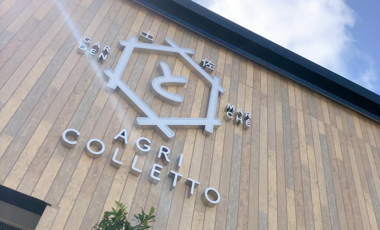 高知市北御座のとさのさとに食の新複合施設「アグリコレット」9月20日オープン!