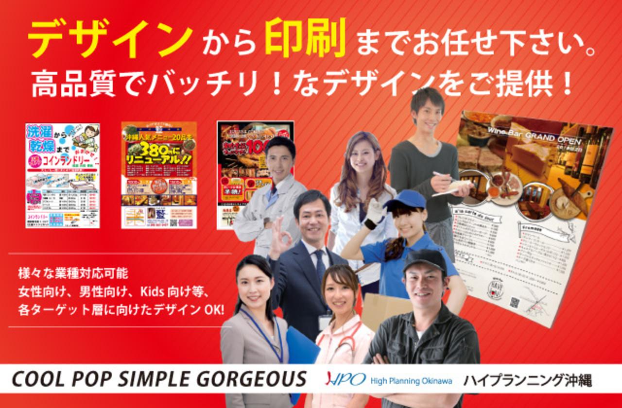 47201ハイプランニング沖縄
