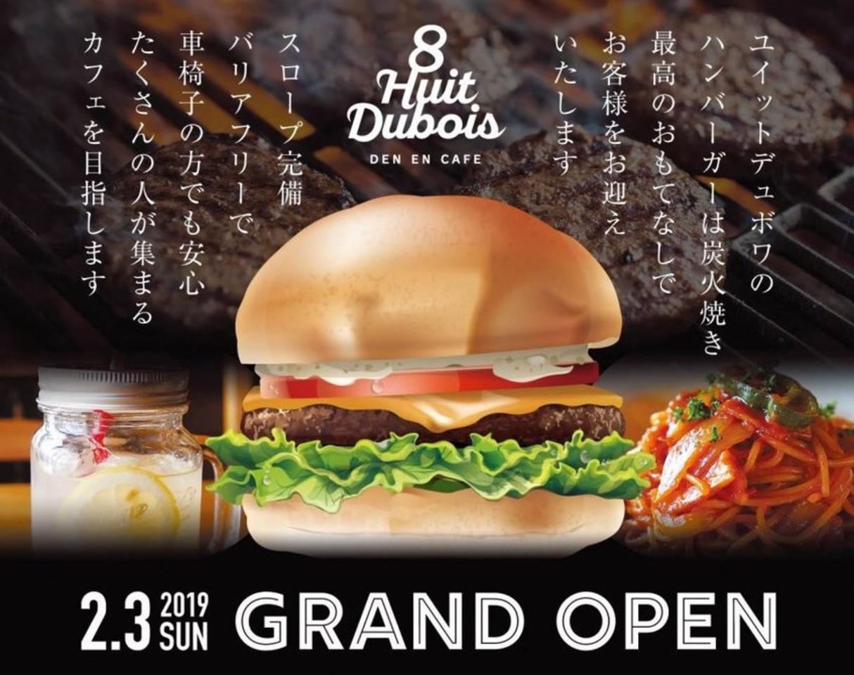 青森県平川市八幡崎松枝に「ユイットデュボワ」が2/3グランドオープンのようです。