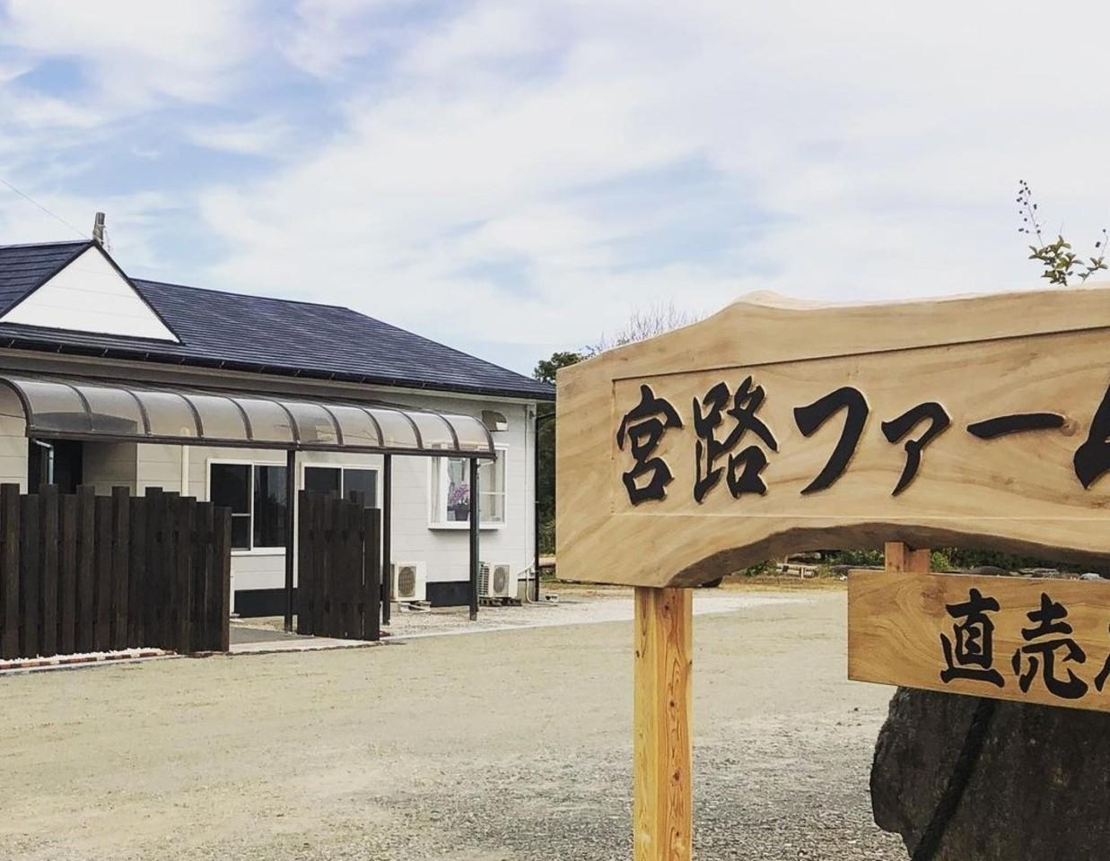 鹿児島県出水郡長島町鷹巣に「宮路ファーム直売店」が昨日グランドオープンされたようです。