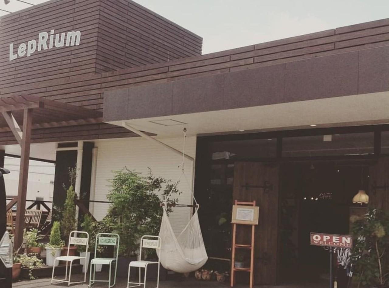 【 レプリウム 】インテリアショップ(大分県大分市)