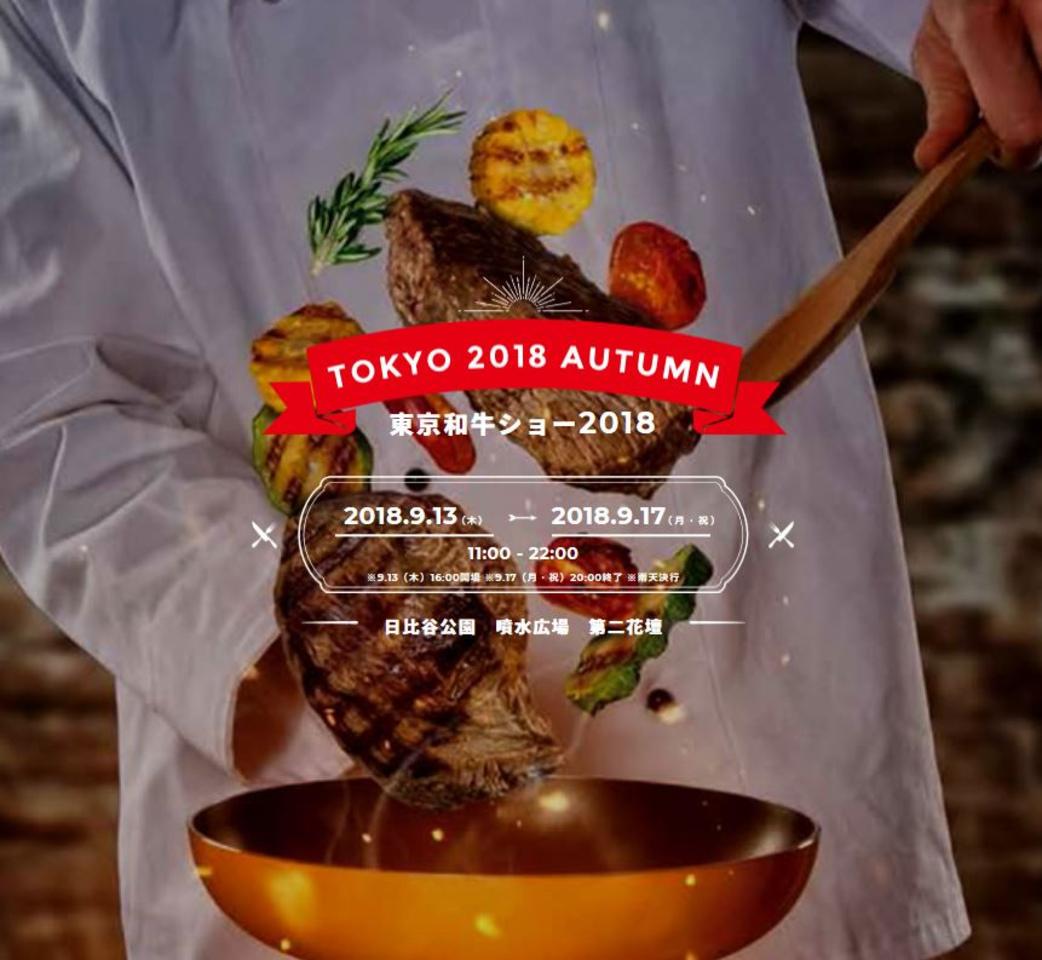 東京和牛ショー2018