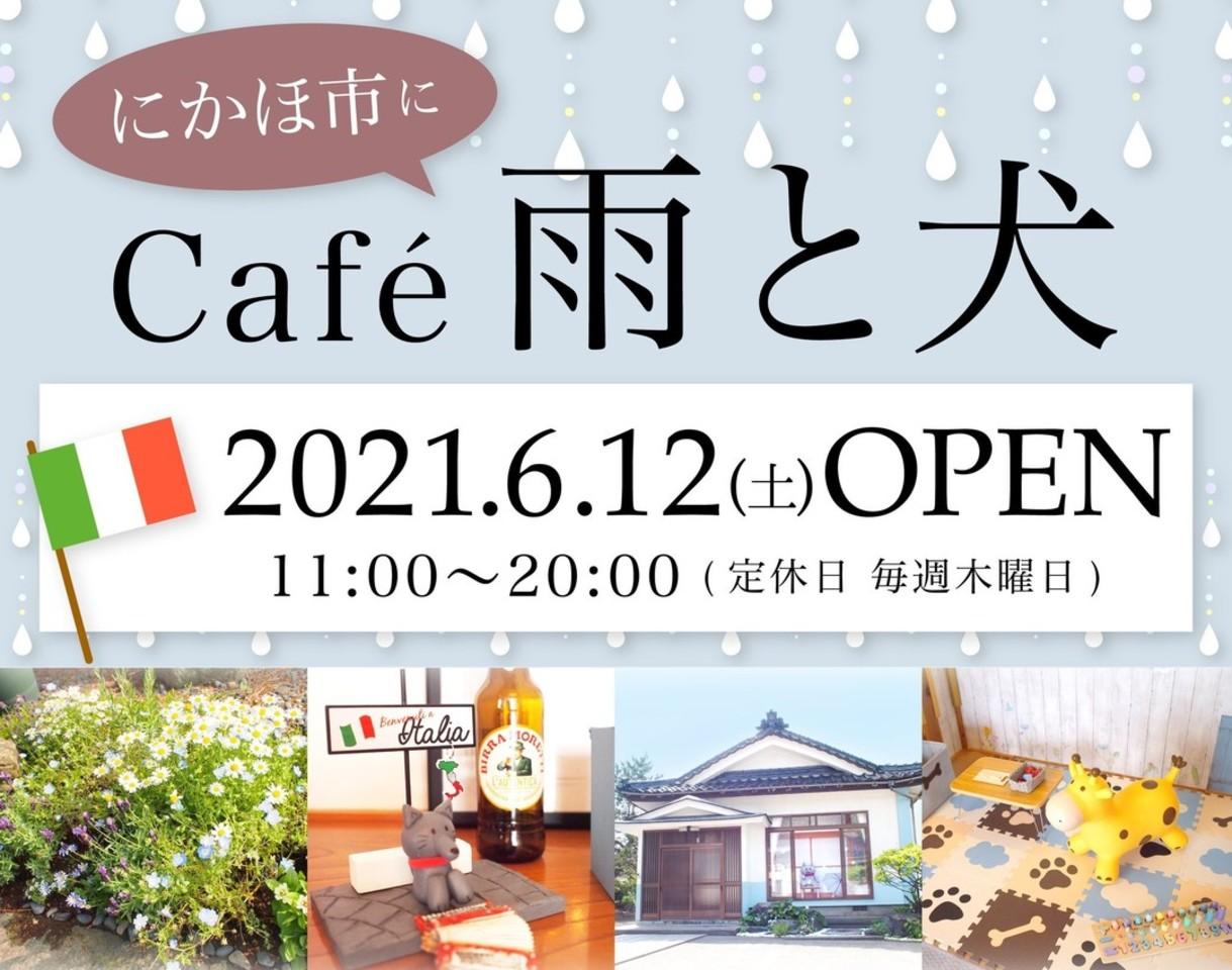 イタリアンカフェ...秋田県にかほ市金浦字金浦に「カフェ雨と犬」本日オープン