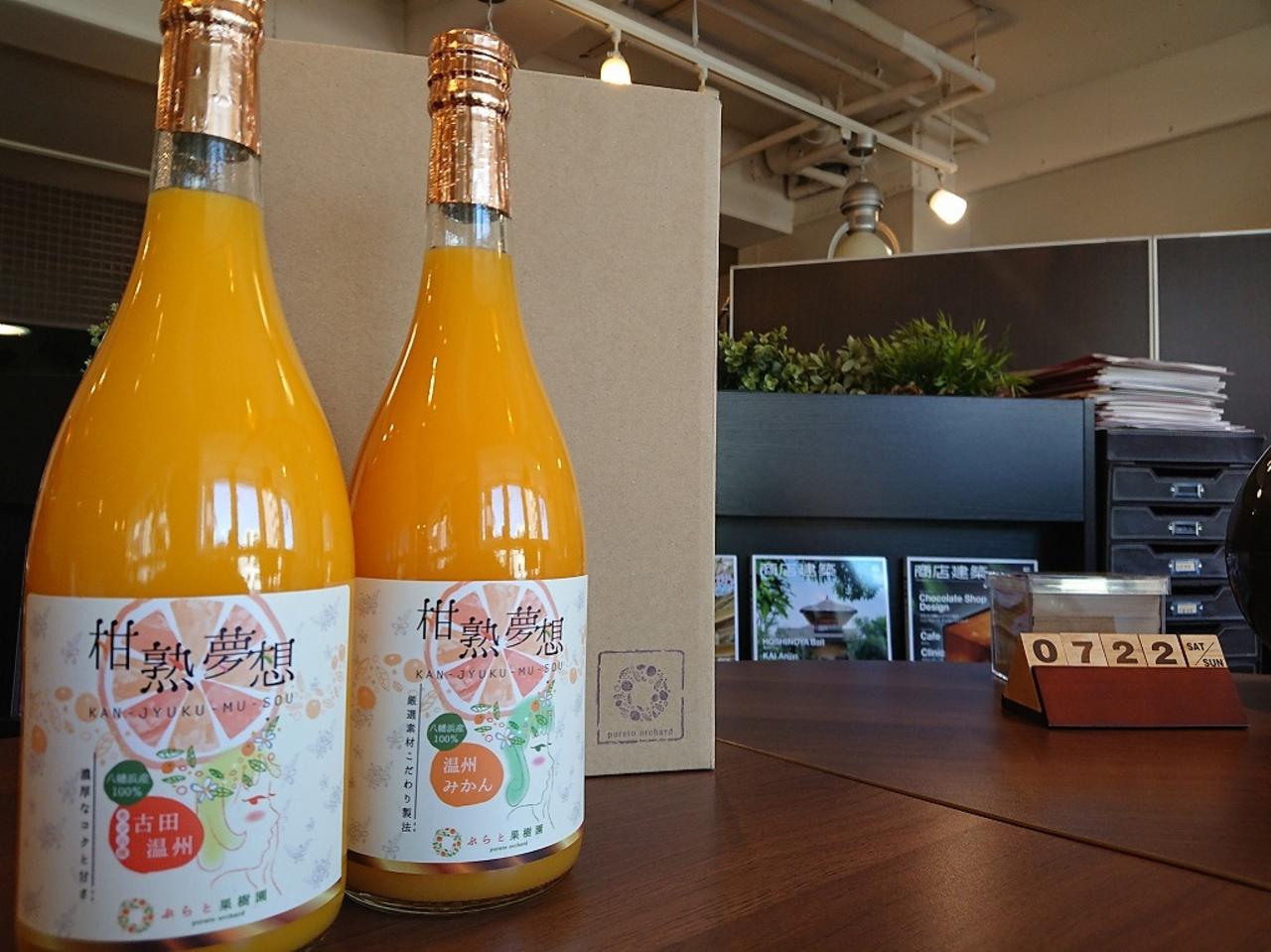 愛媛八幡浜 ぷらと果樹園より柑熟夢想[古田温州]みかんジュースが届きまし