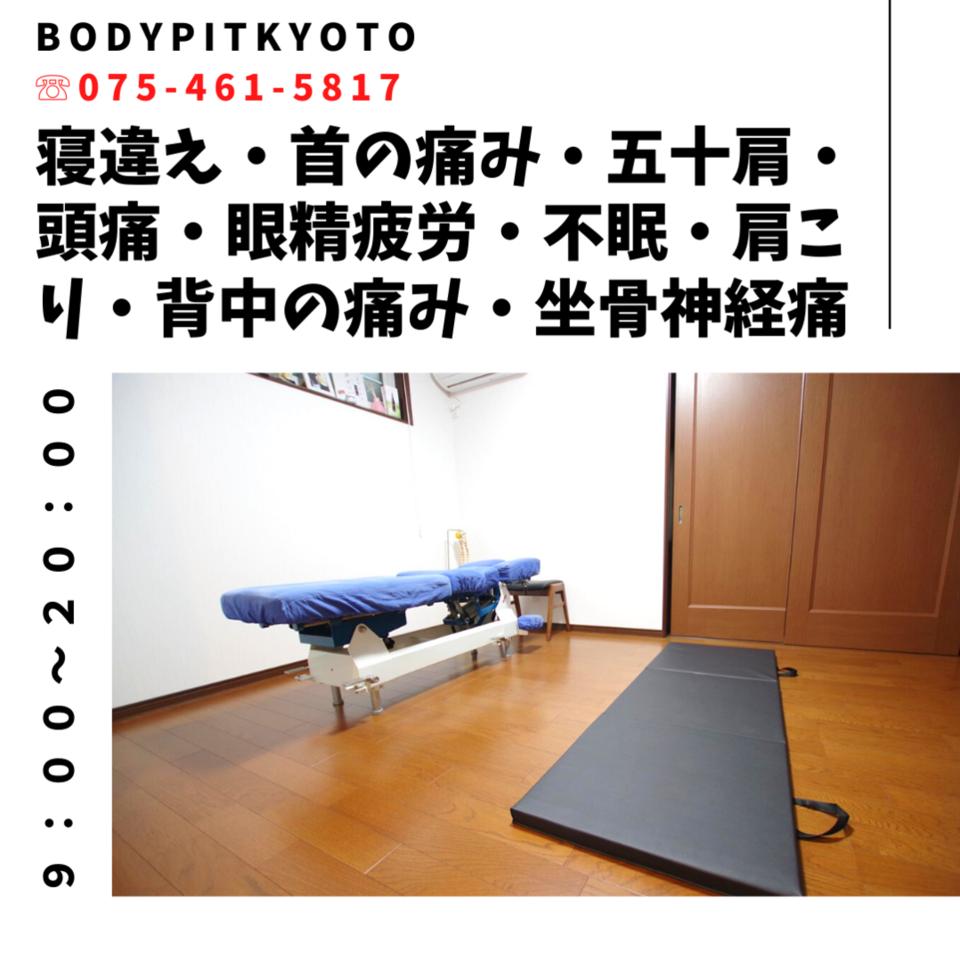 BODYPITKYOTO/ボディピット京都