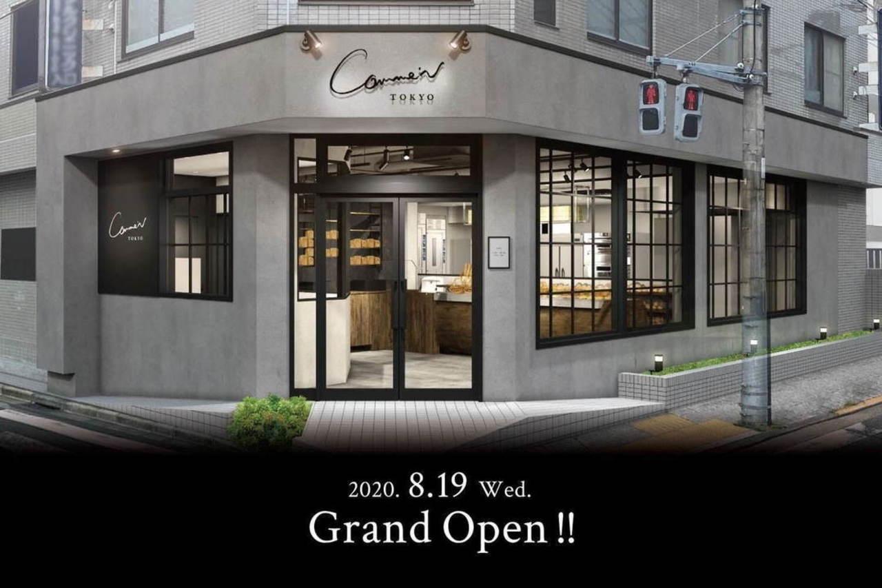 東京都世田谷区奥沢7丁目にベーカリー「Comme'N(コム・ン)」8月19日オープン!