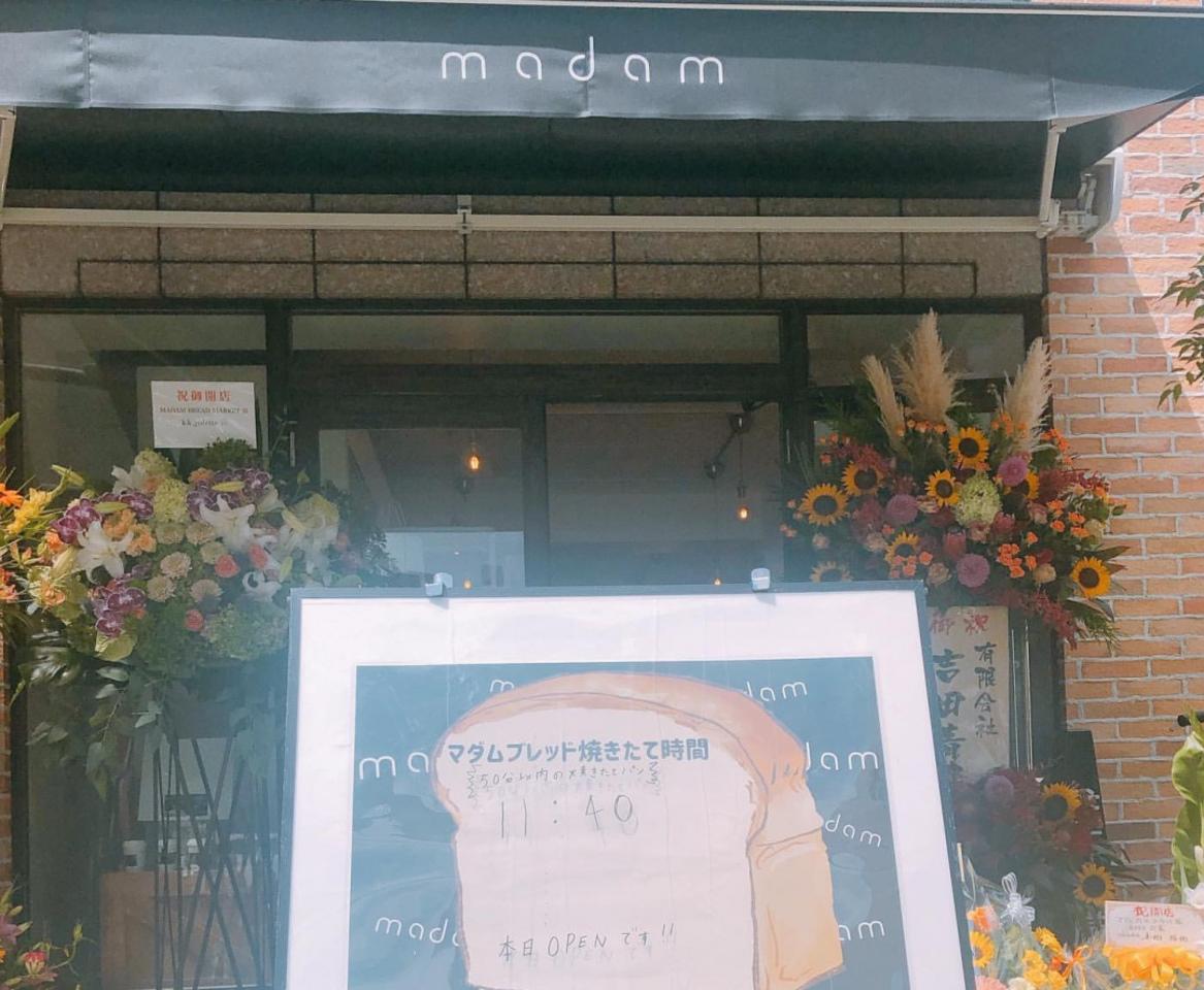 福岡市中央区薬院伊福町に「マダムブレッドマーケット」が8/8にオープンされたようです。