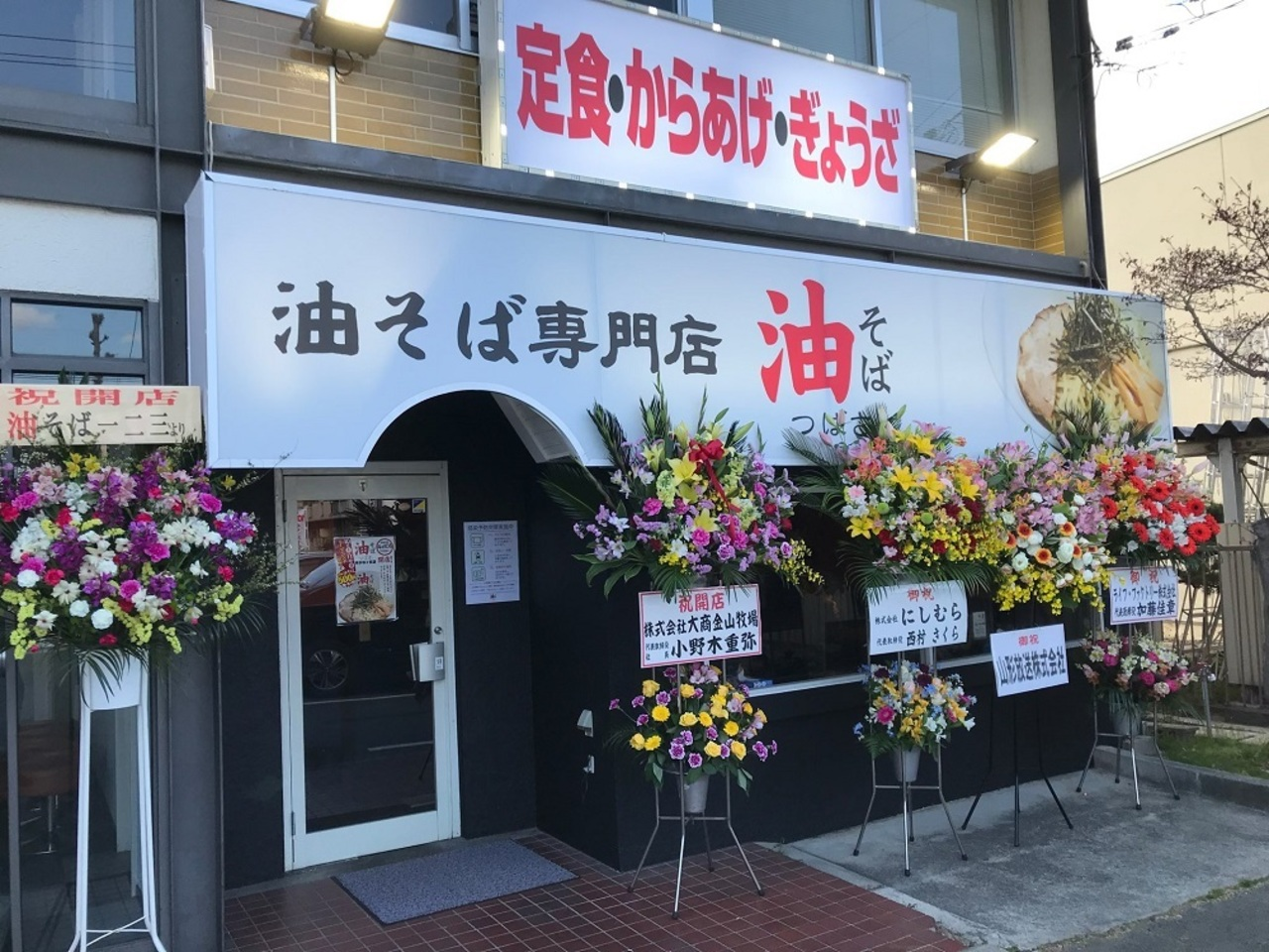 山形県山形市あかねヶ丘2丁目に「油そばつばさ あかねケ丘店」が昨日オープンされたようです。