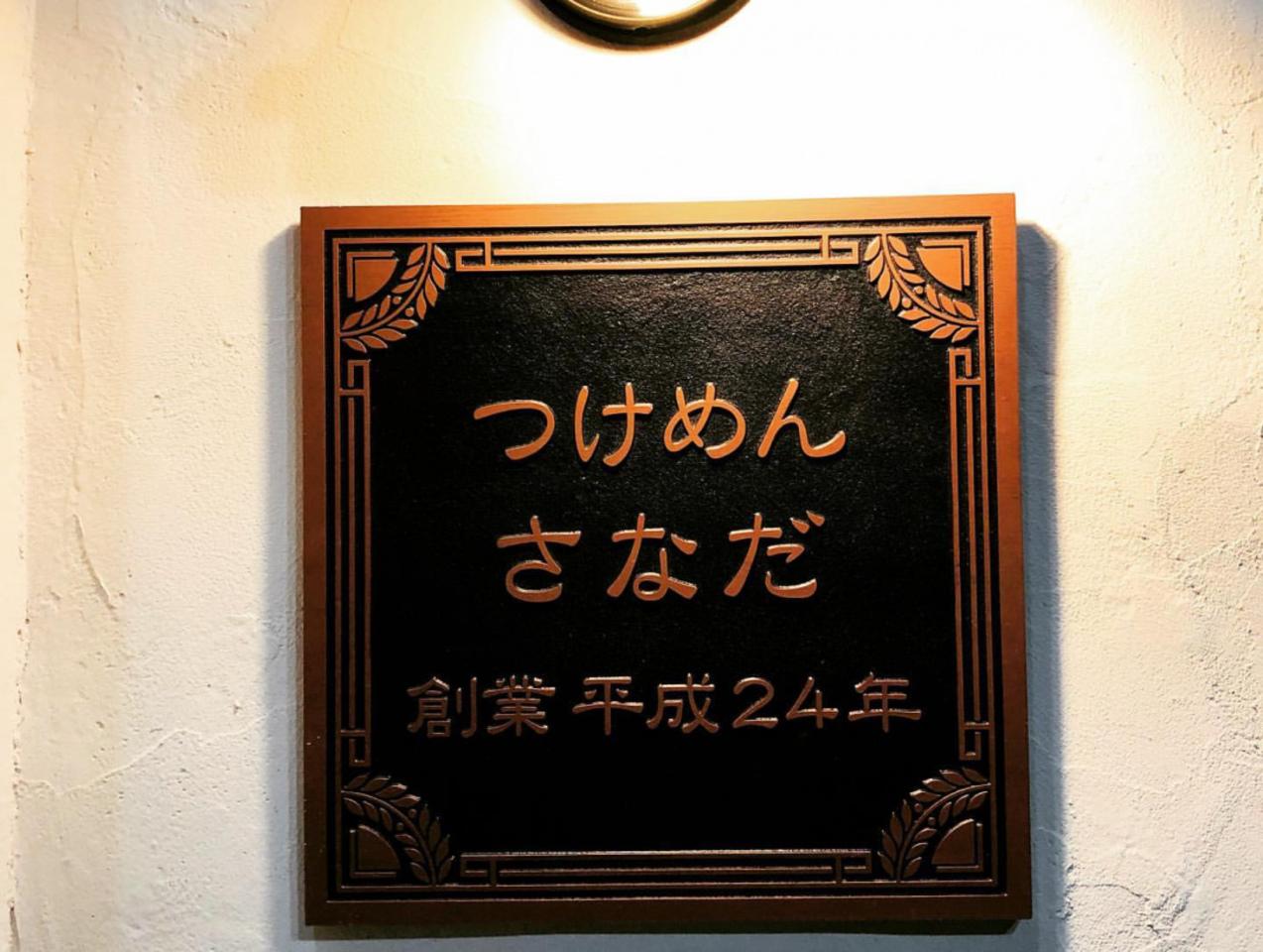 東京都足立区千住に「つけめんさなだ千住本店」が本日よりオープンされたようです。