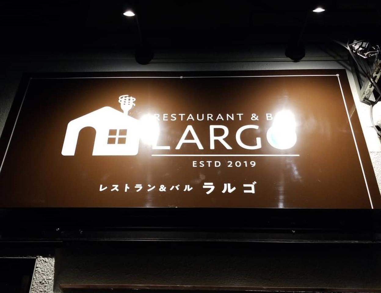 たまには休むのも...大阪府高槻市登町にレストラン&バル「ラルゴ」本日グランドオープン