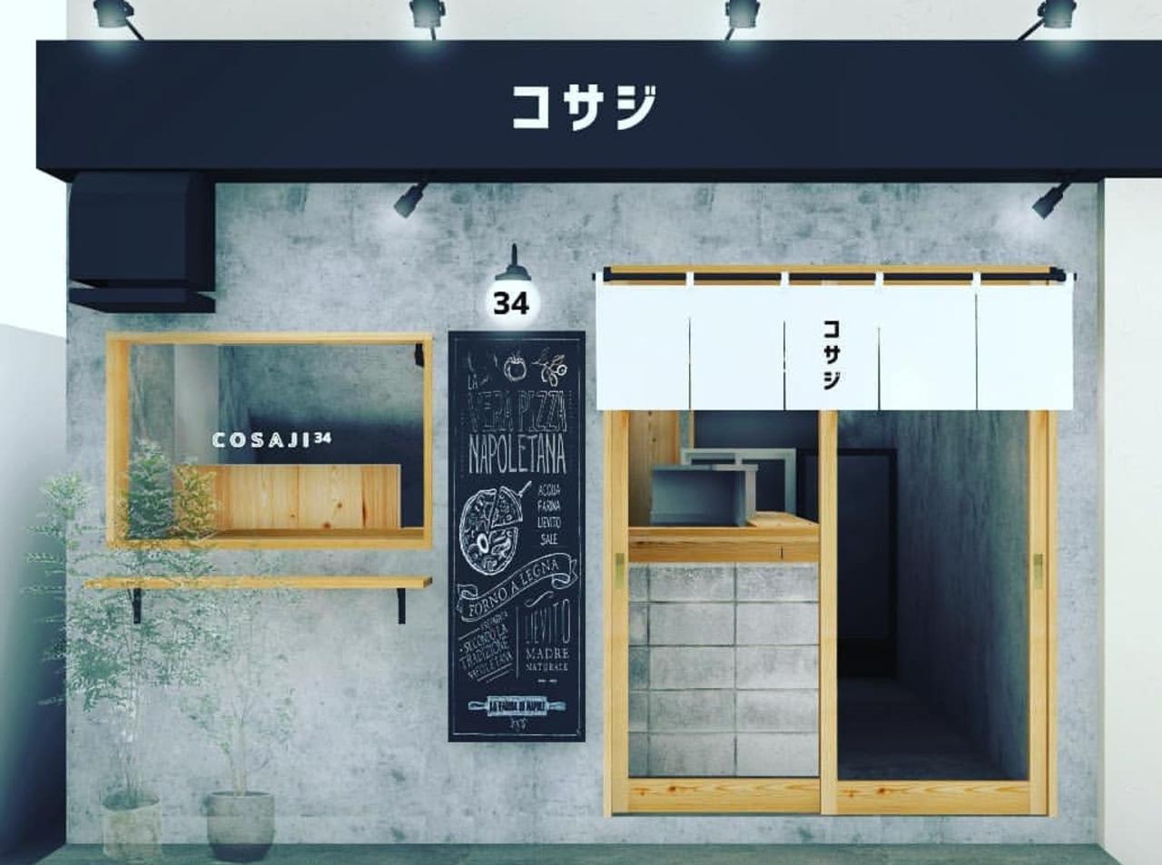 神奈川県藤沢市の辻堂駅近くに立呑バル「コサジ」が昨日オープンされたようです。