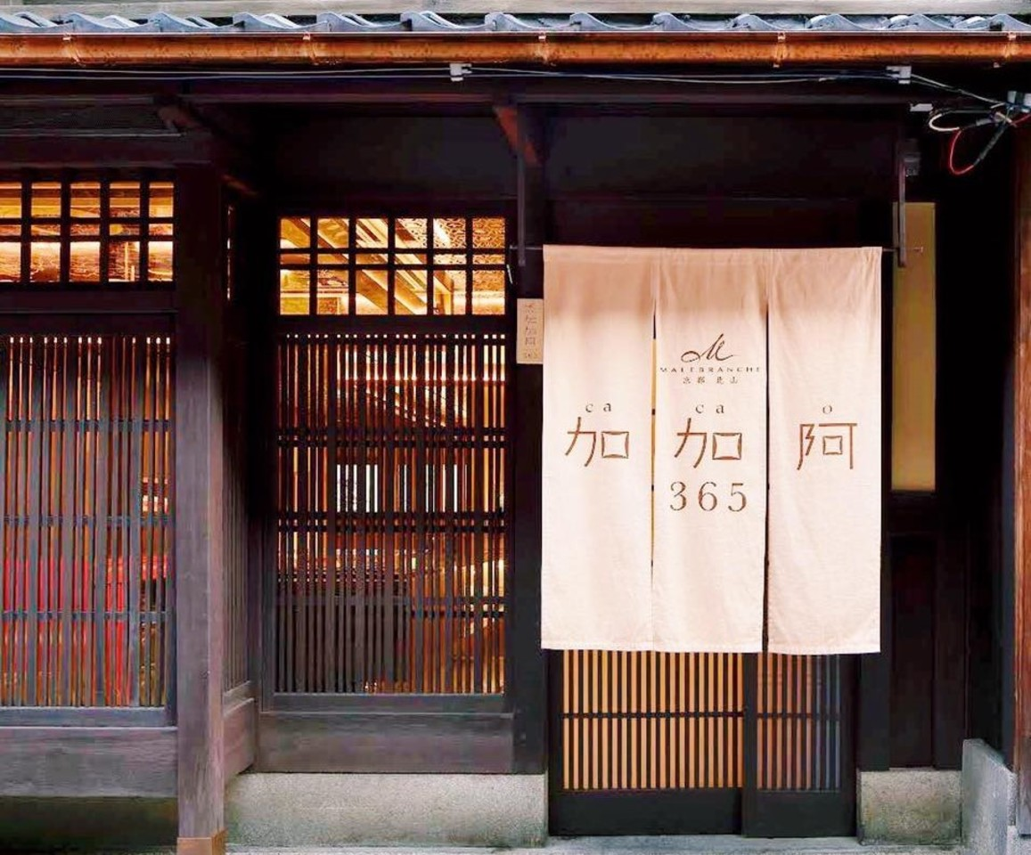 あなたの毎日がちょっと素敵に。。京都市東山区祇園町南側の『マールブランシュ加加阿365祇園店』