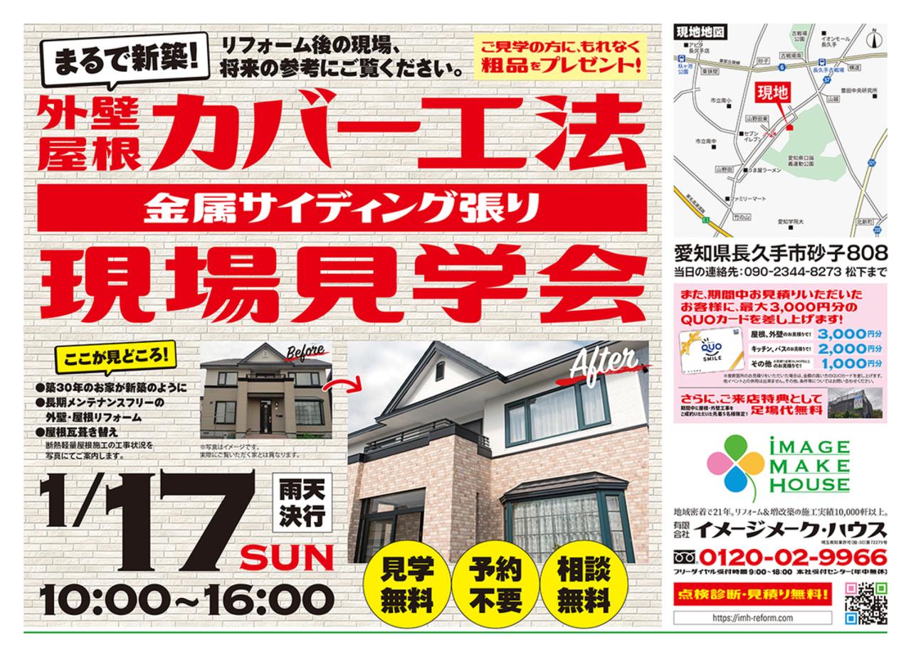 【リフォーム&増改築】屋根・外壁カバー工法 現場見学会 開催!