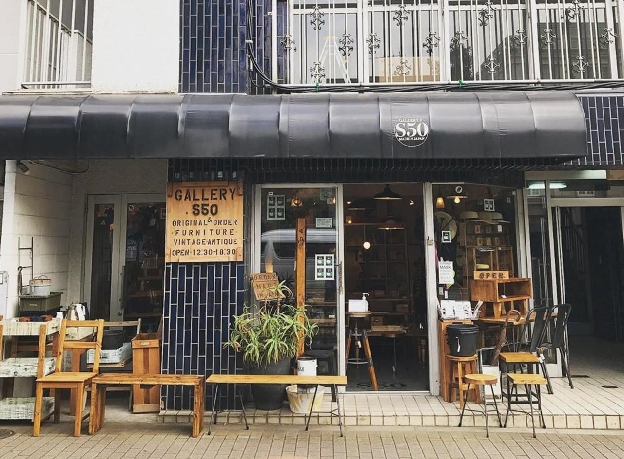 【 ギャラリー・エス 】インテリアショップ(東京都目黒区)