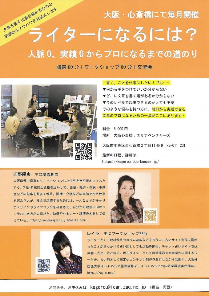 【大阪・本町】「ライターになるには?」セミナーのご案内
