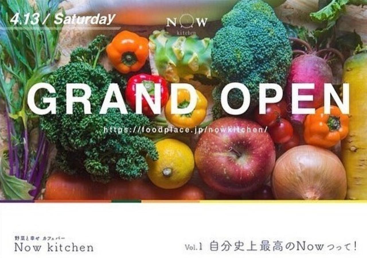 岐阜県大垣市北方町に野菜と幸せカフェバー「ナウキッチン」が本日グランドオープンのようです。