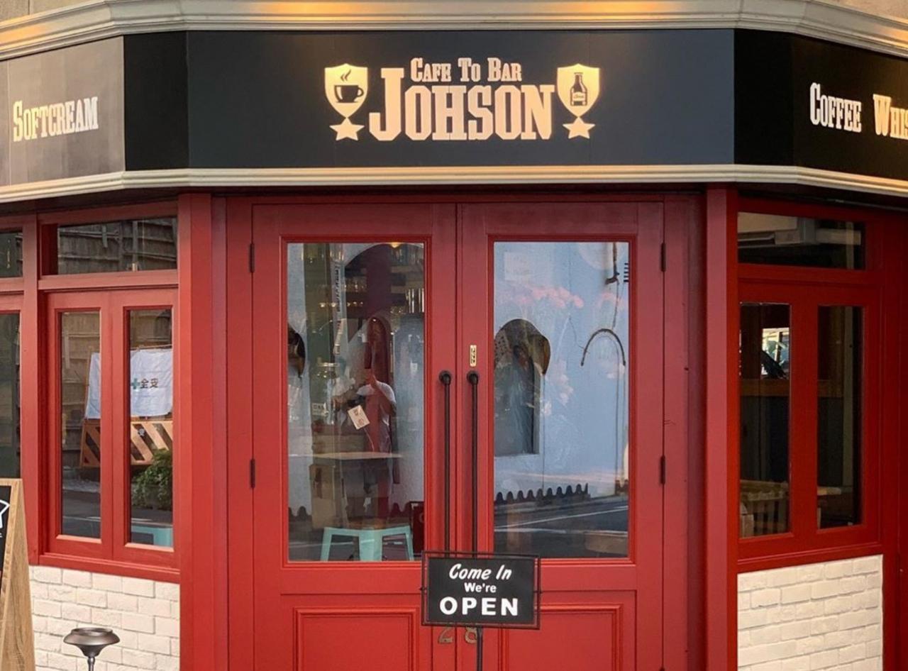 兵庫県姫路市紺屋町にカフェとバー「ジョーソン」が昨日グランドオープンされたようです。