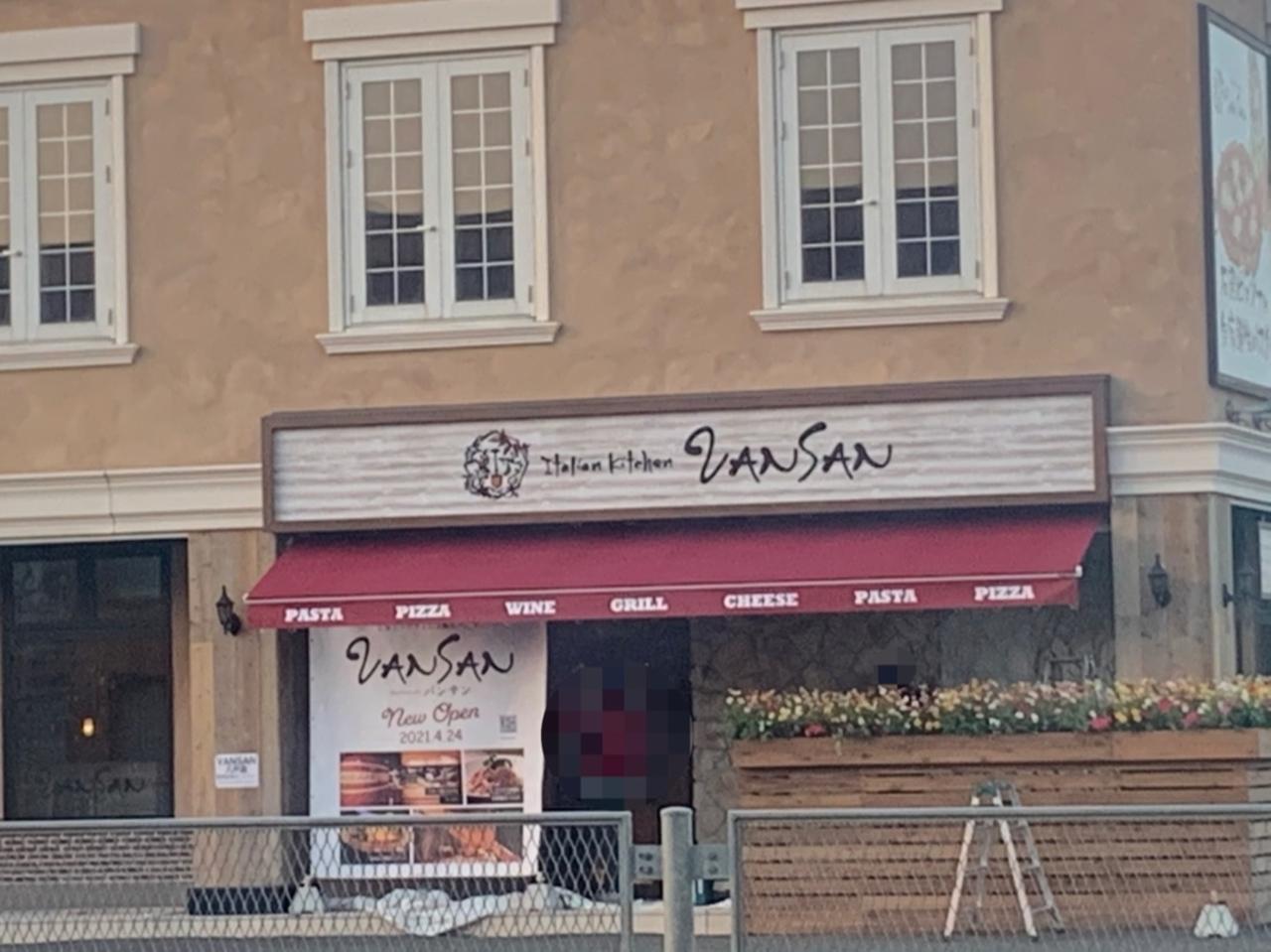 「Italian Kitchen VANSAN」 八戸店 21年4月24日オープン予定のようです。