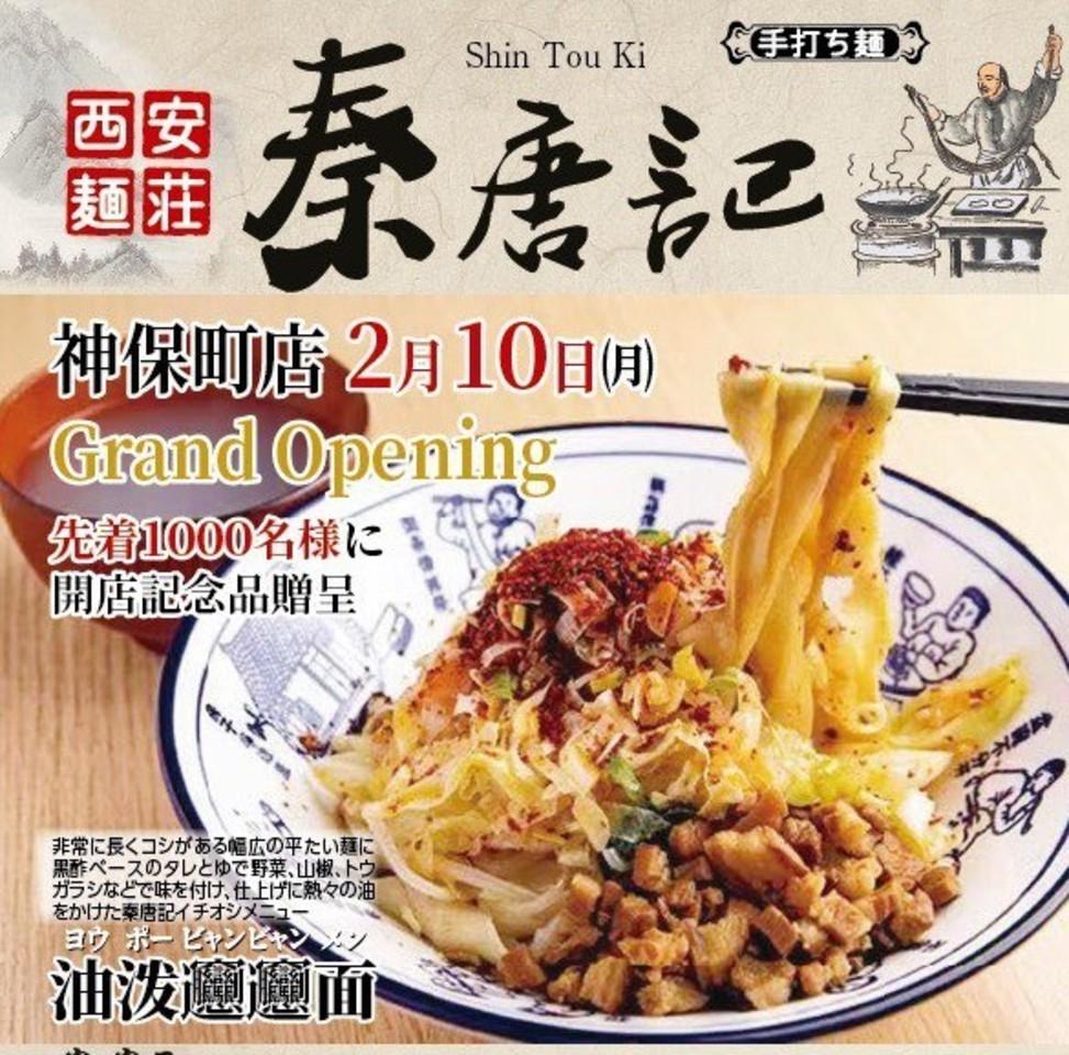 東京都千代田区神田神保町3丁目に「西安麺荘 秦唐記 神保町店」が本日プレオープンのようです。