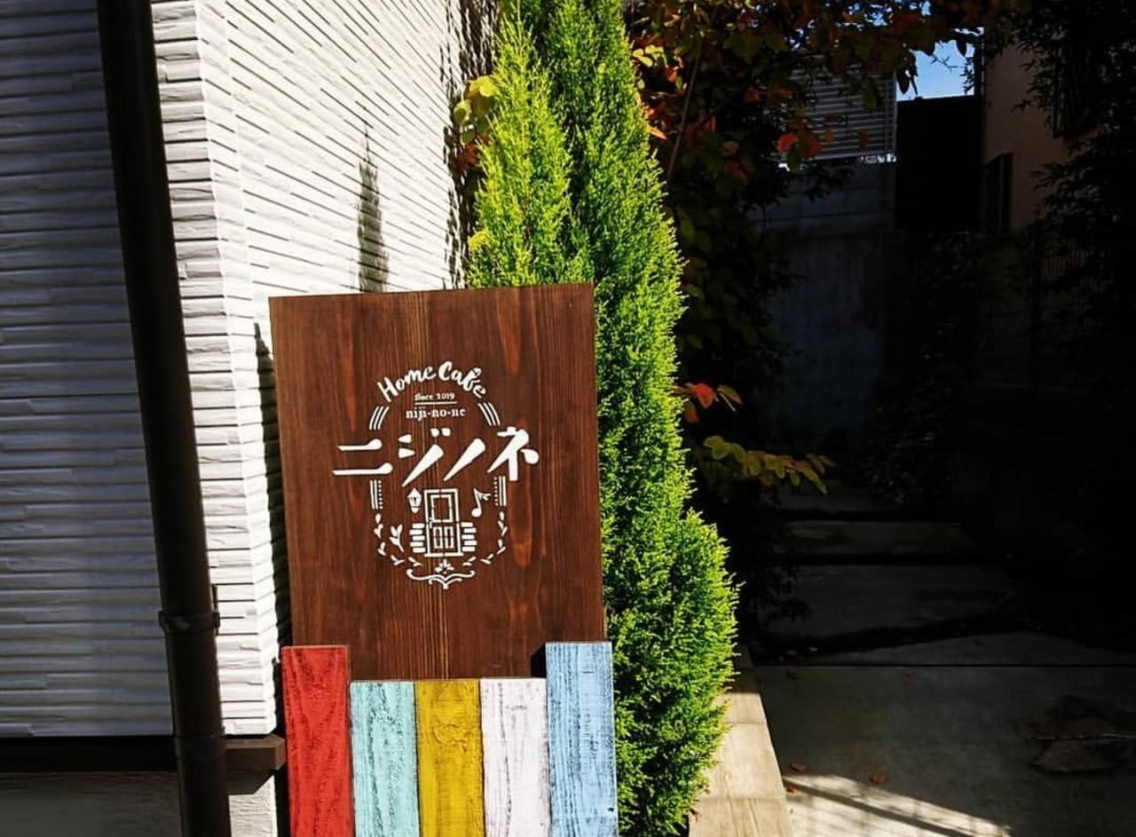 京都市右京区嵯峨広沢北下馬野町にホームカフェ「ニジノネ」が本日オープンされたようです。