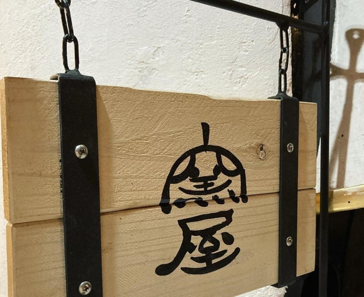 神奈川県茅ヶ崎市東海岸北2丁目に「湘南 窯屋」が明日グランドオープンのようです。