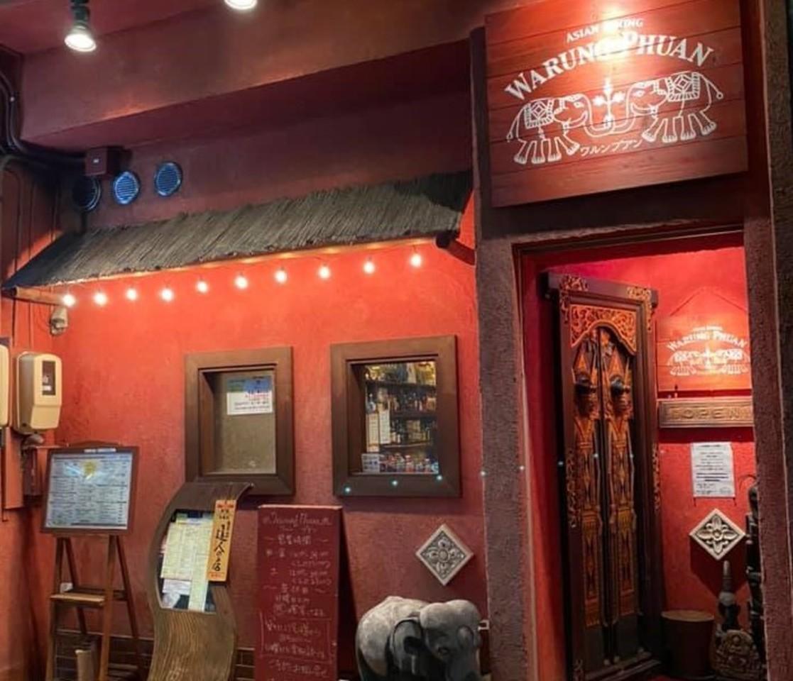 タイ料理を中心としたアジア料理のお店...名古屋市千種区内山3丁目の「ワルンプアン」
