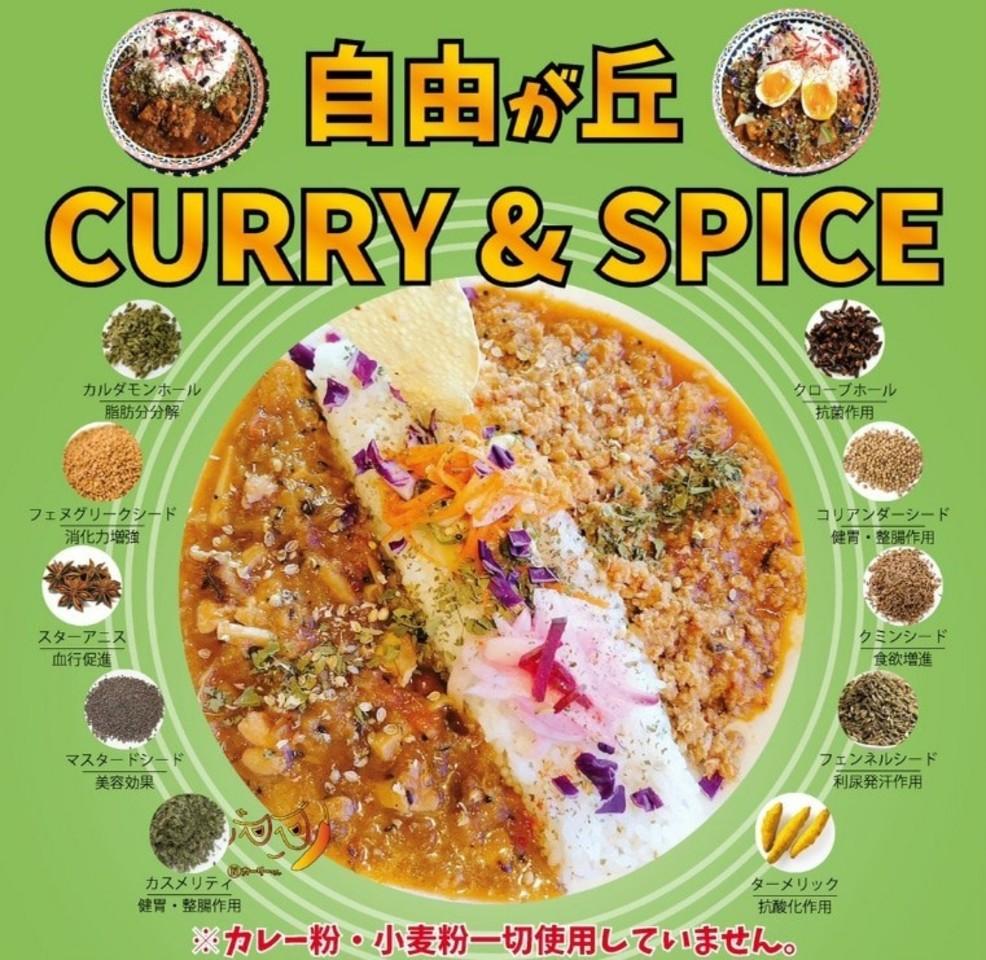 祝!3/7.GrandOpen『カーリーノブ』CURRY&SPICE(東京都目黒区)