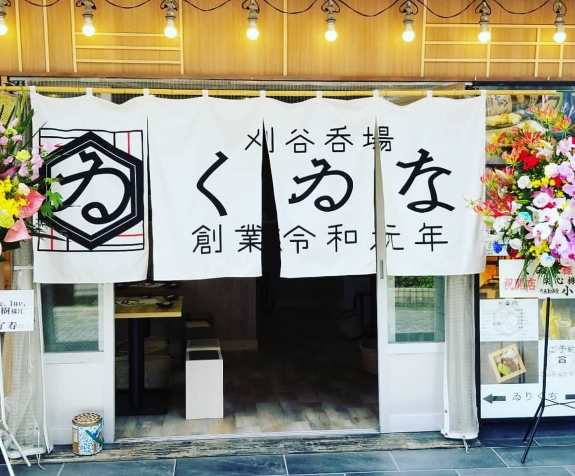 愛知県刈谷市相生町2丁目に「刈谷呑場くゐな刈谷駅店」が6/1にオープンされたようです。