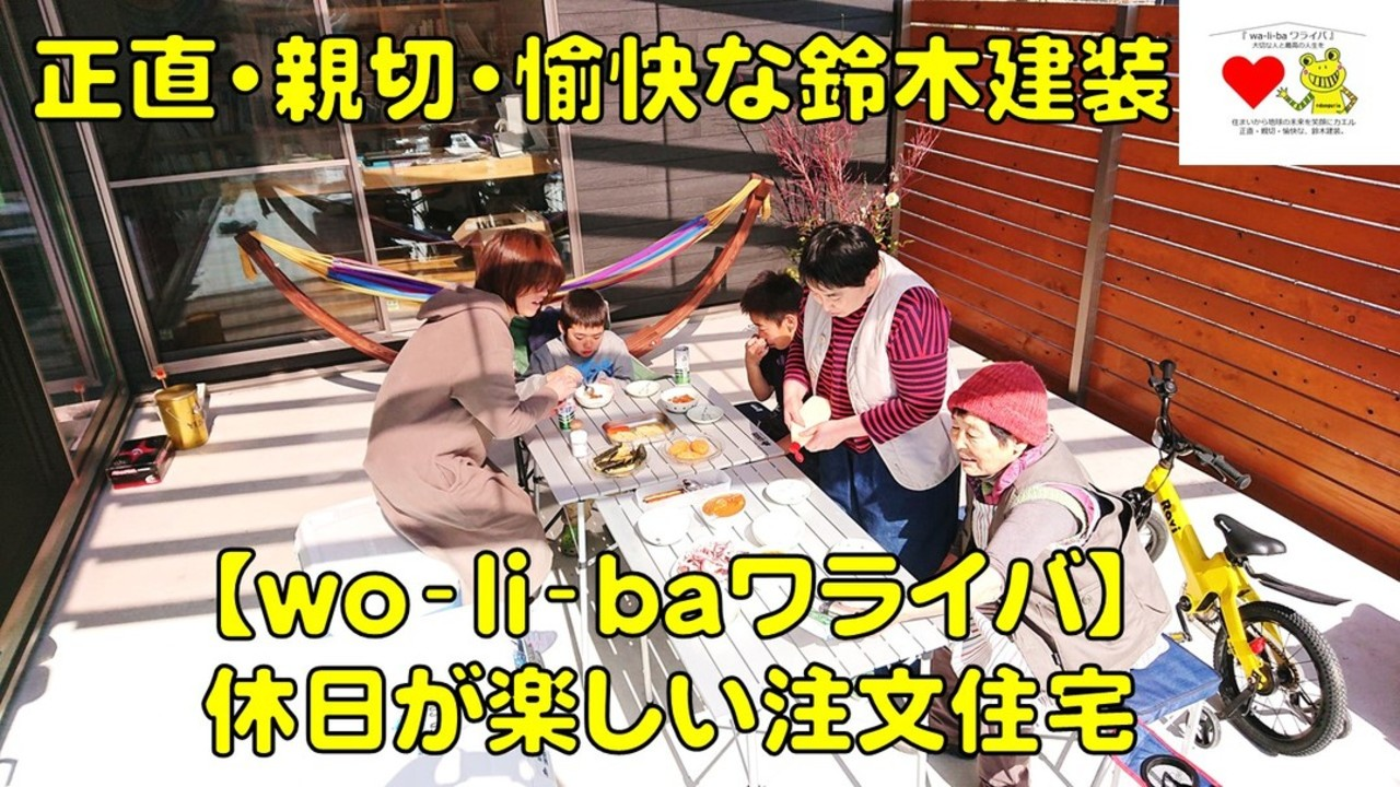 8221鈴木建装【wo-li-baワライバ】注文住宅 リフォーム