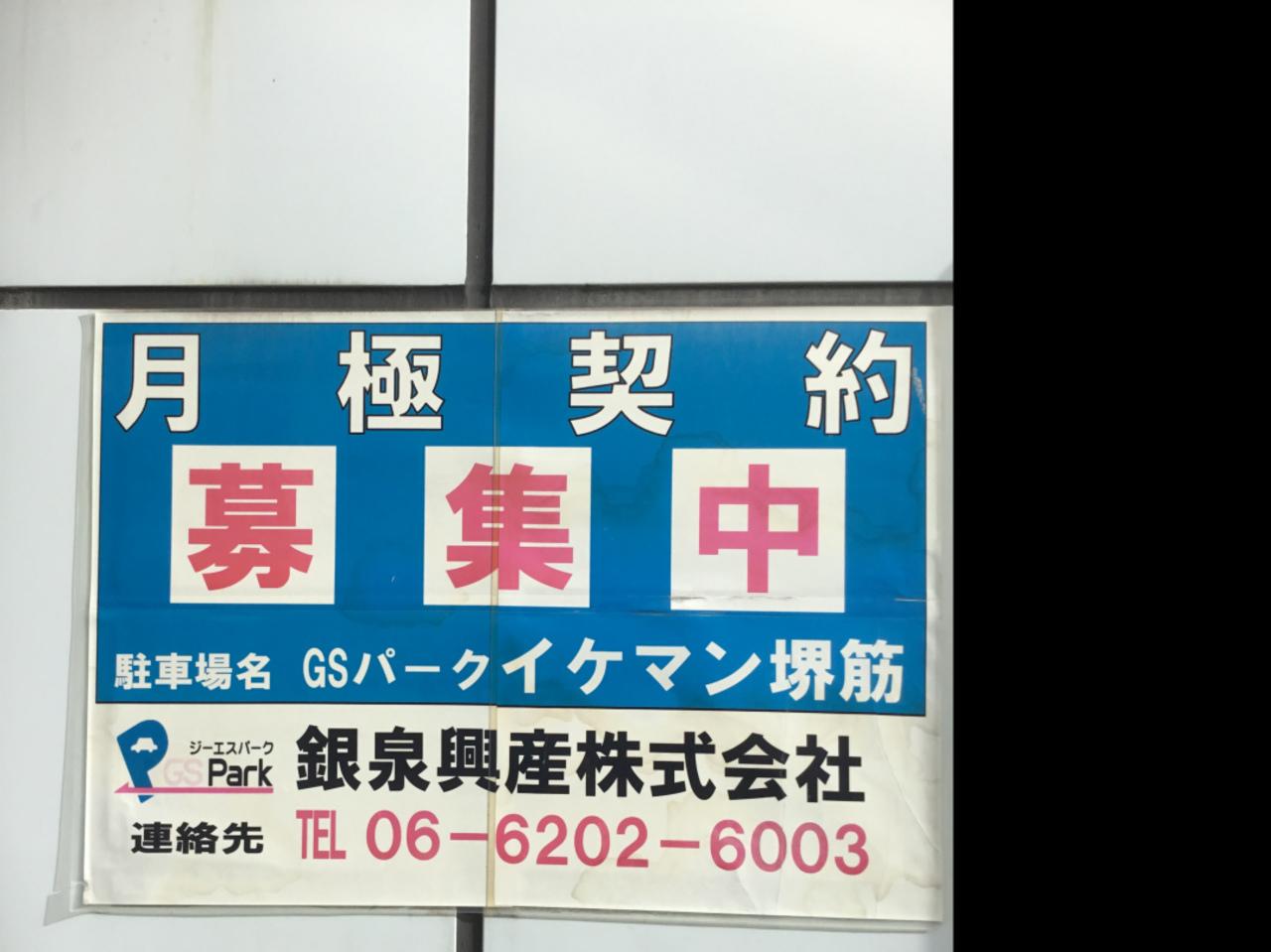 堺筋本町の月極め駐車場