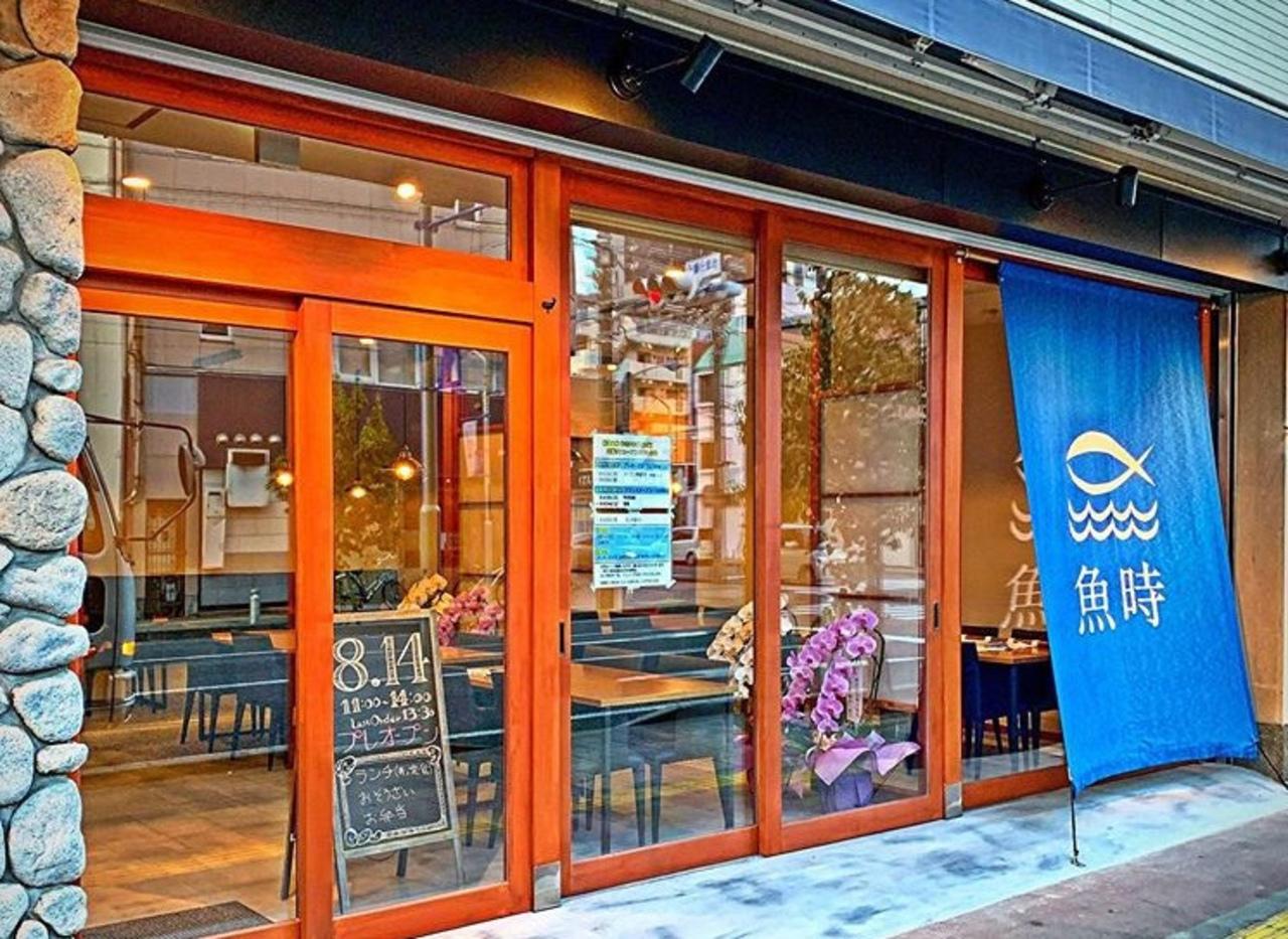 静岡県藤枝市駅前2丁目の「魚時会館おさかな亭」が本日リニューアルプレオープンのようです。