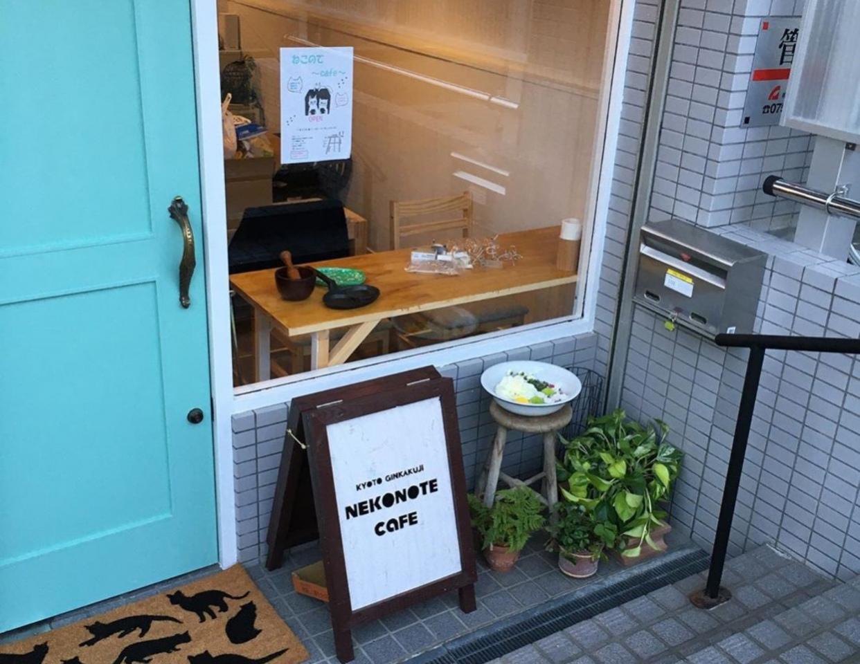 世界の料理を日替わりで。。京都市左京区浄土寺西田町にカフェ『ねこのて』11/22オープン