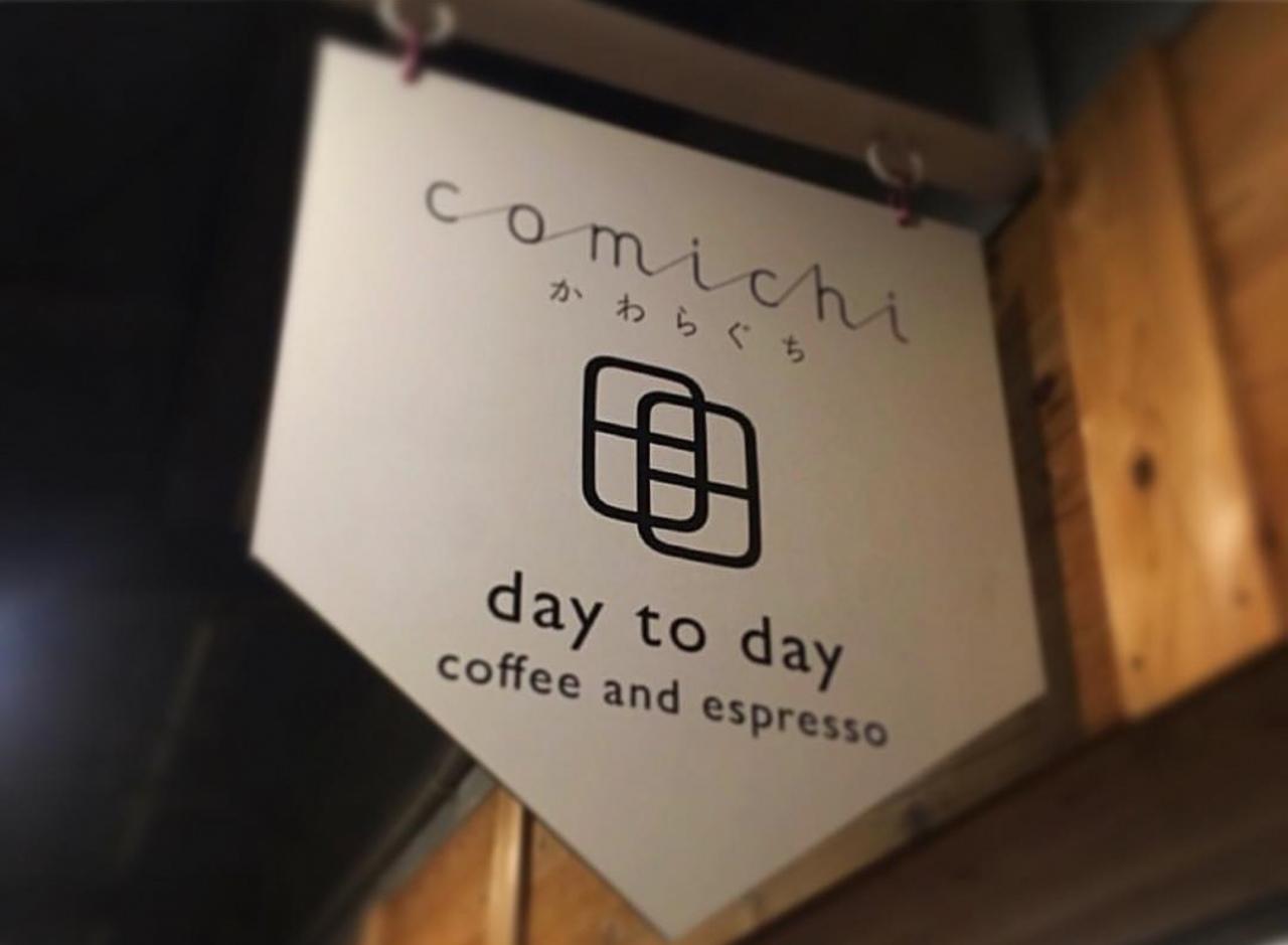 北九州市小倉北区香春口のcomichiかわらぐちに「day to day」が明日オープンのようです。