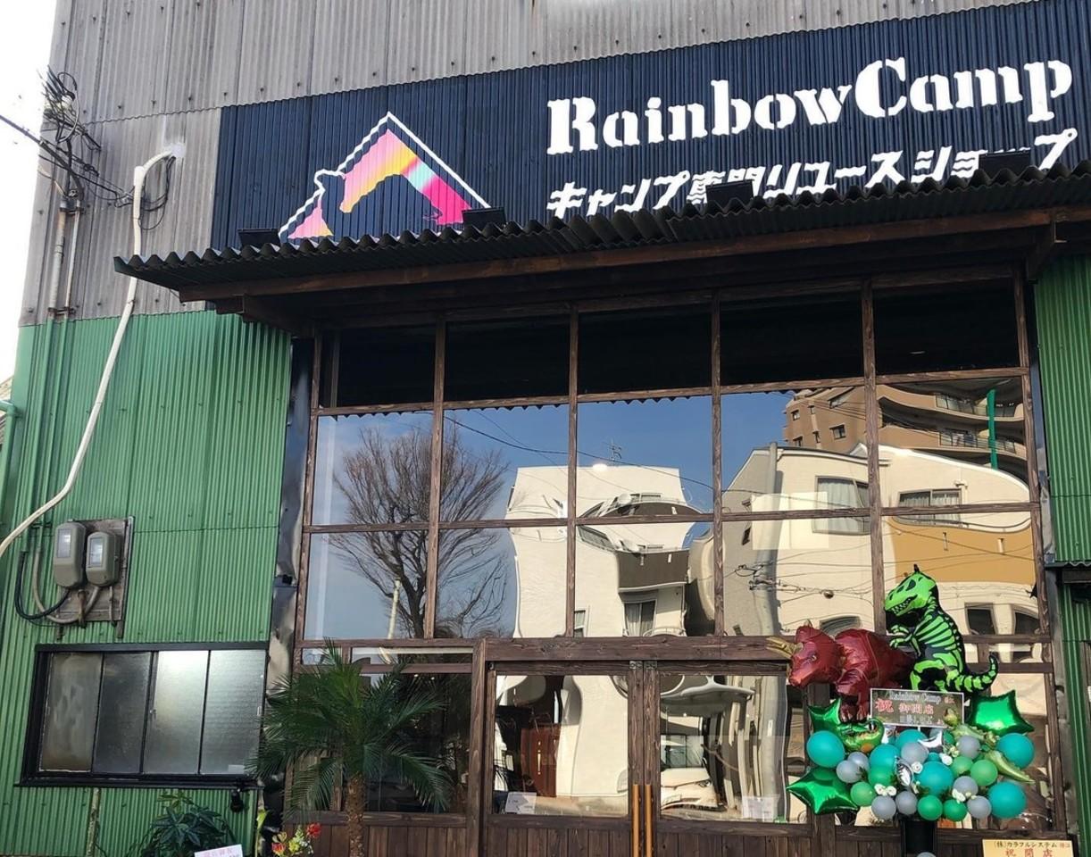【 レインボーキャンプ 】キャンプ専用リユースショップ(兵庫県尼崎市)2/1オープン