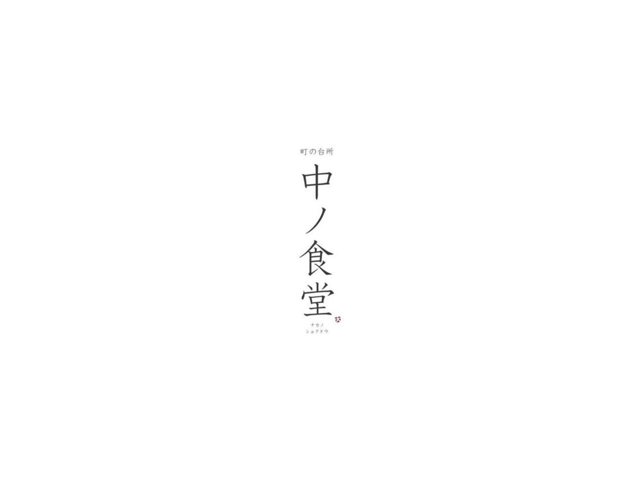 祝!5/4open『中ノ食堂』(神奈川県川崎市高津区)